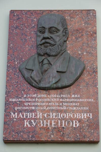 В этом московском доме в 1874-1911 годах жил «король русского фарфора» Матвей Сидорович Кузнецов (Проспект Мира, дом 41, строение 1)