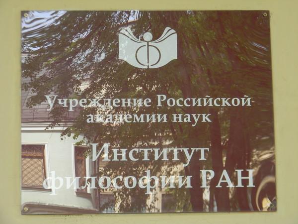 Доска на здании Института философии РАН (улица Волхонка, дом 14, строение 5)