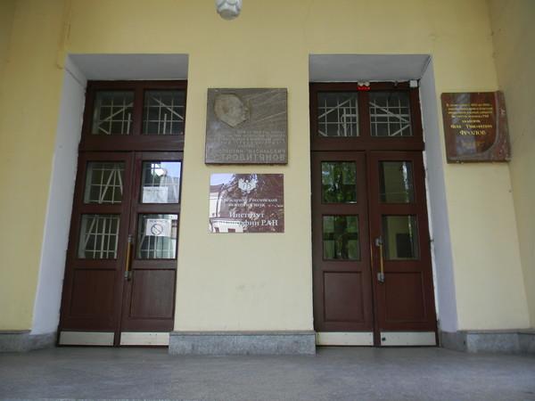 Доски на здании Института философии РАН (улица Волхонка, дом 14, строение 5)