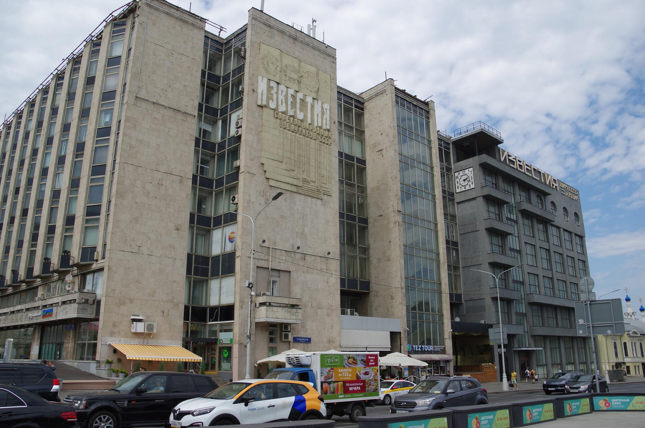 Здание газеты «Известия» (Пушкинская площадь, дом 3)