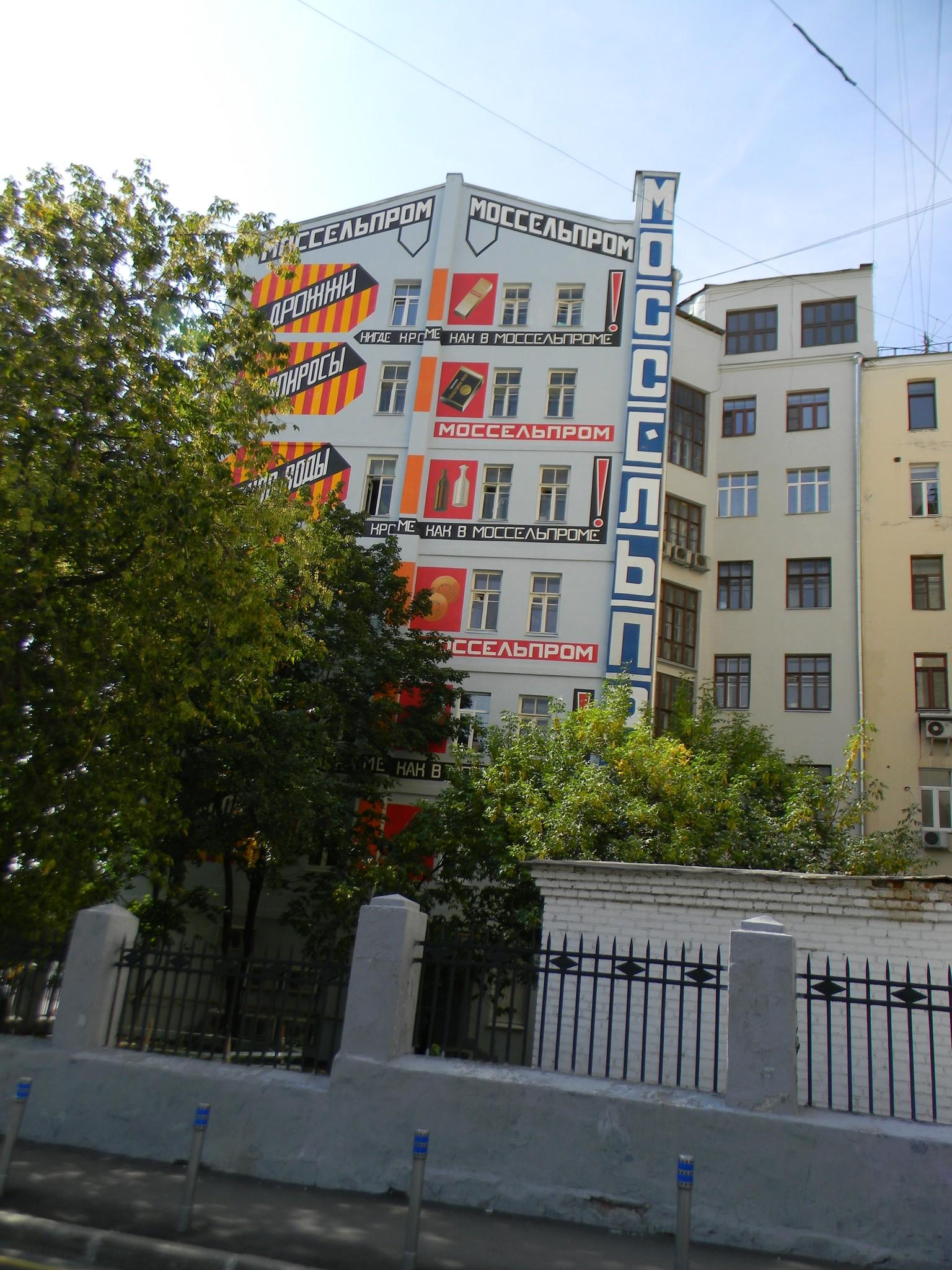 Дом Моссельпрома в Москве