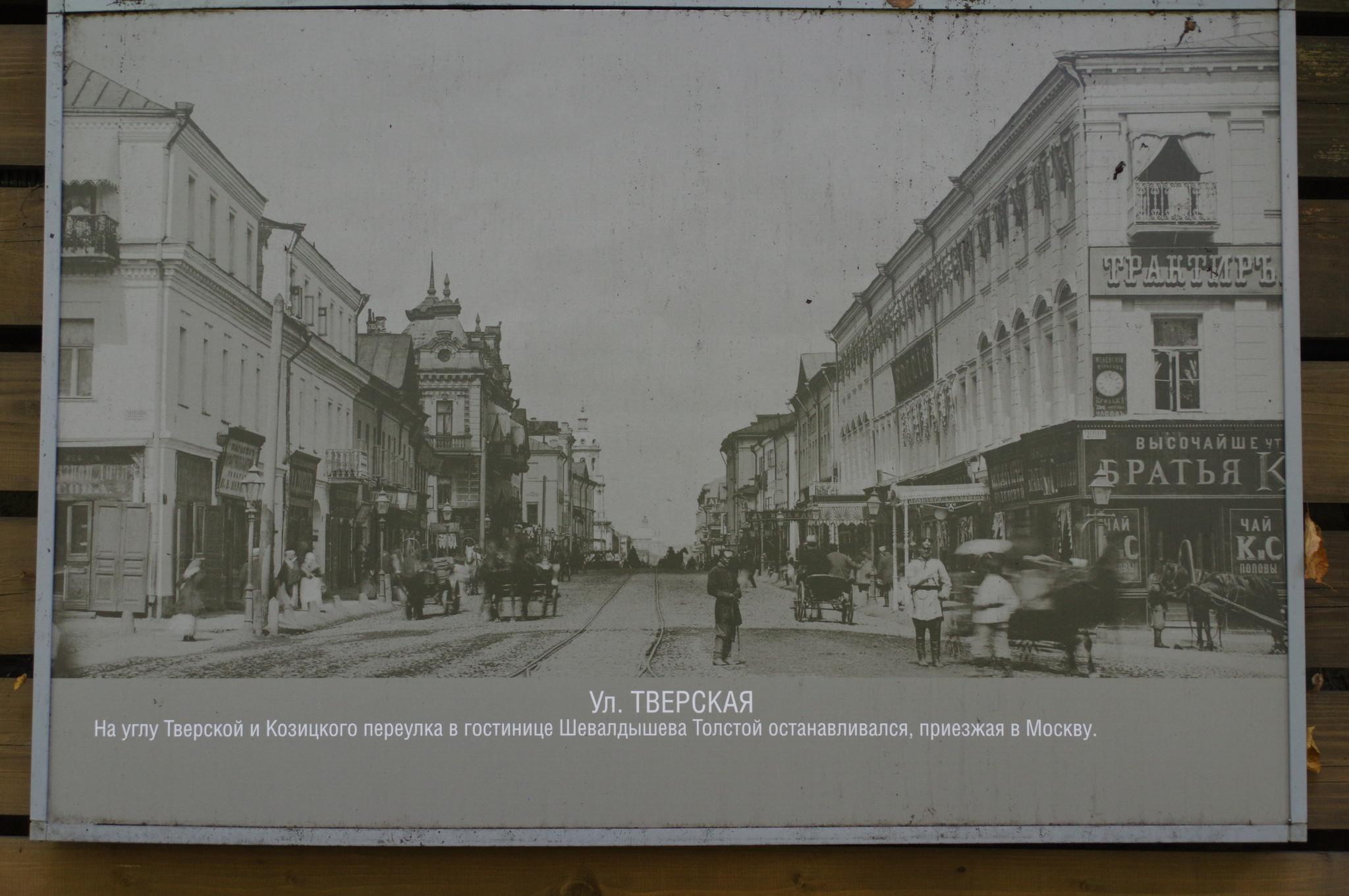 Стенд в Мемориальном музее-усадьбе Л.Н. Толстого «Хамовники» (улица Льва Толстого, дом 21)