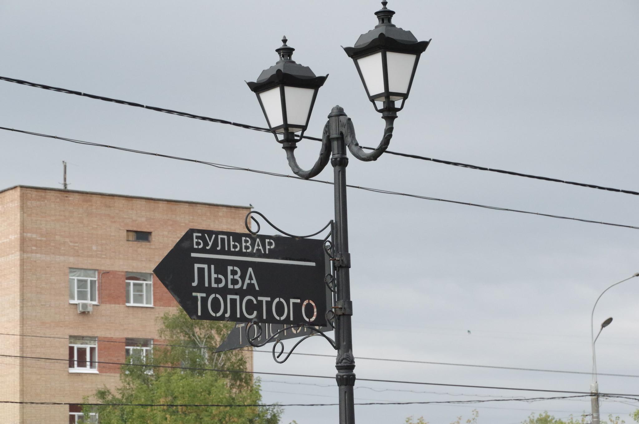 Бульвар Льва Толстого в Подольске