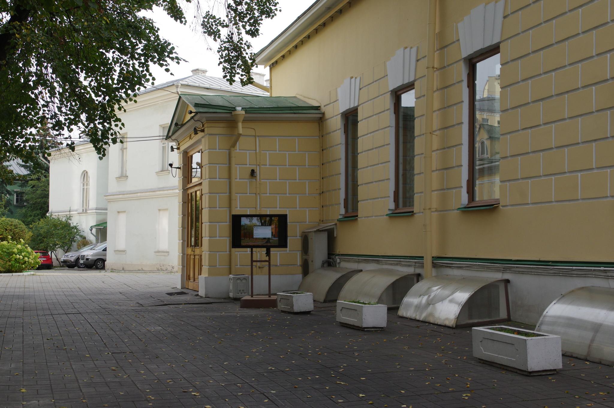 Государственный литературный музей Л.Н. Толстого (улица Пречистенка, дом 11/8)