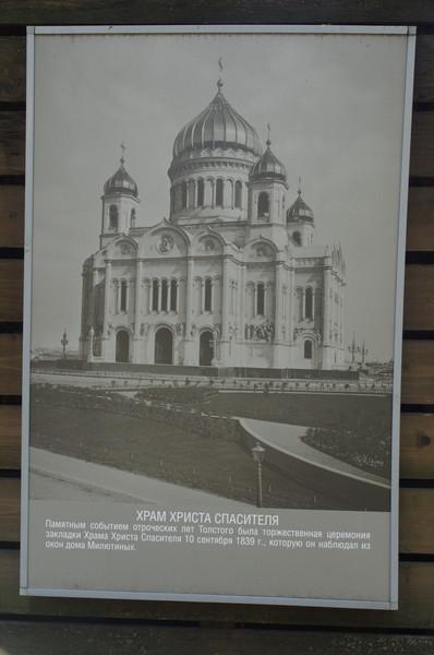 Храм Христа Спасителя. Мемориальный музей-усадьба Л.Н. Толстого «Хамовники» (улица Льва Толстого, дом 21)