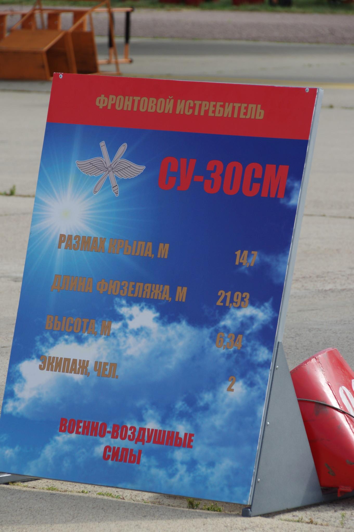 Двухместный фронтовой истребитель Су-30СМ