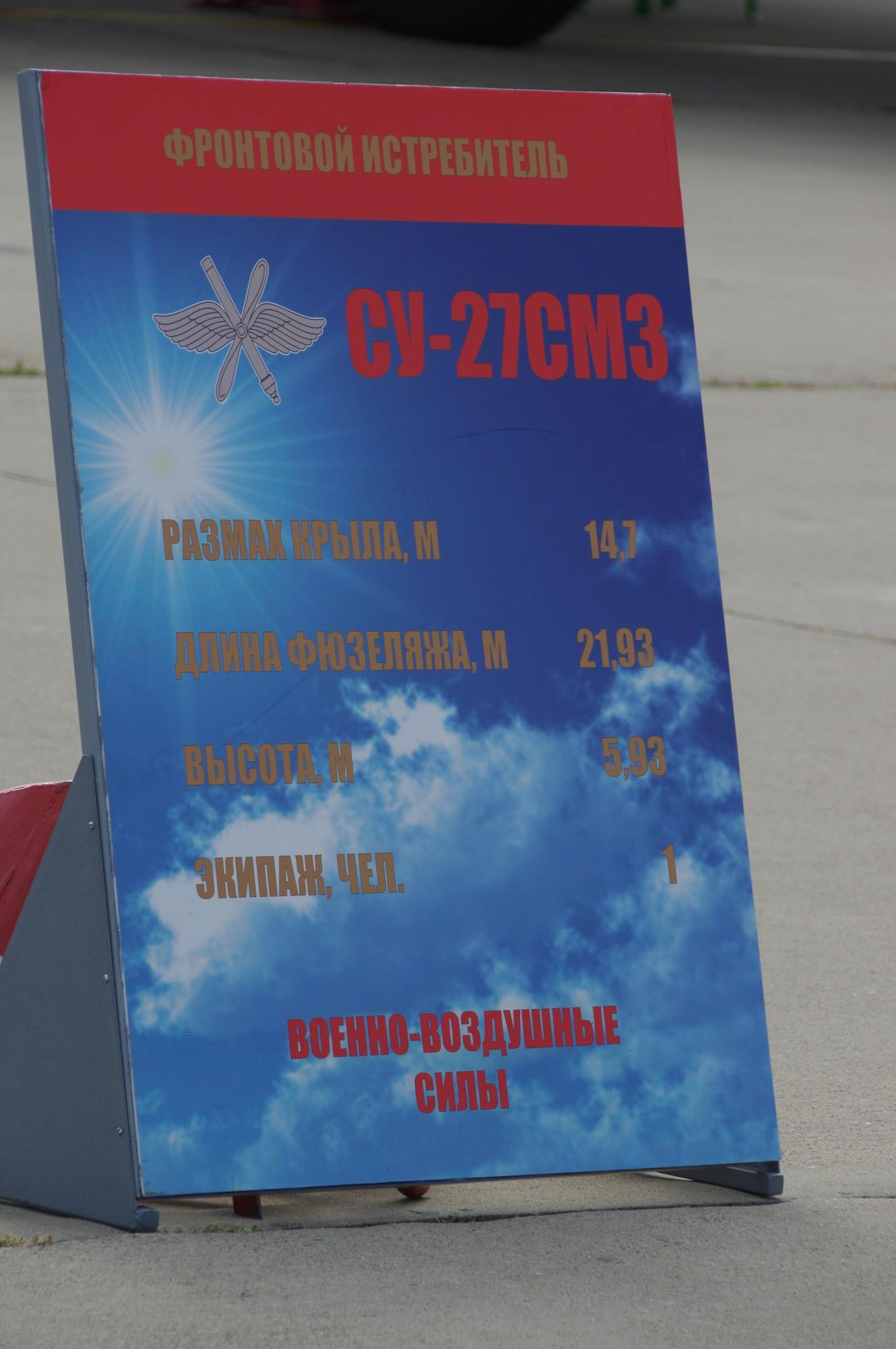 Фронтовой истребитель Су-27СМ3