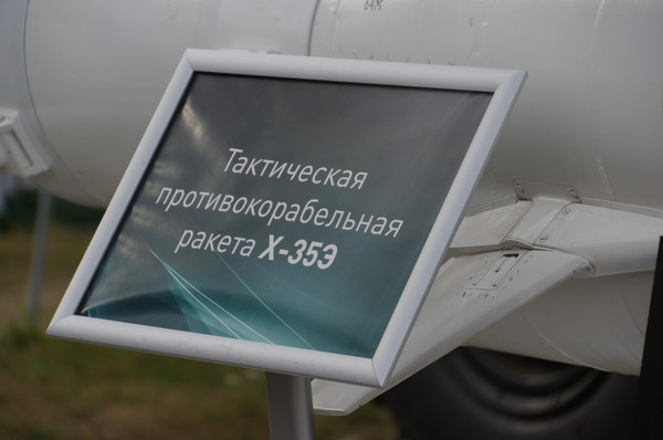 На Международном авиационно-космическом салоне МАКС-2015
