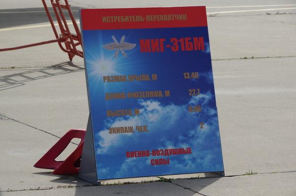 Двухместный сверхзвуковой всепогодный истребитель-перехватчик дальнего радиуса действия МиГ-31БМ