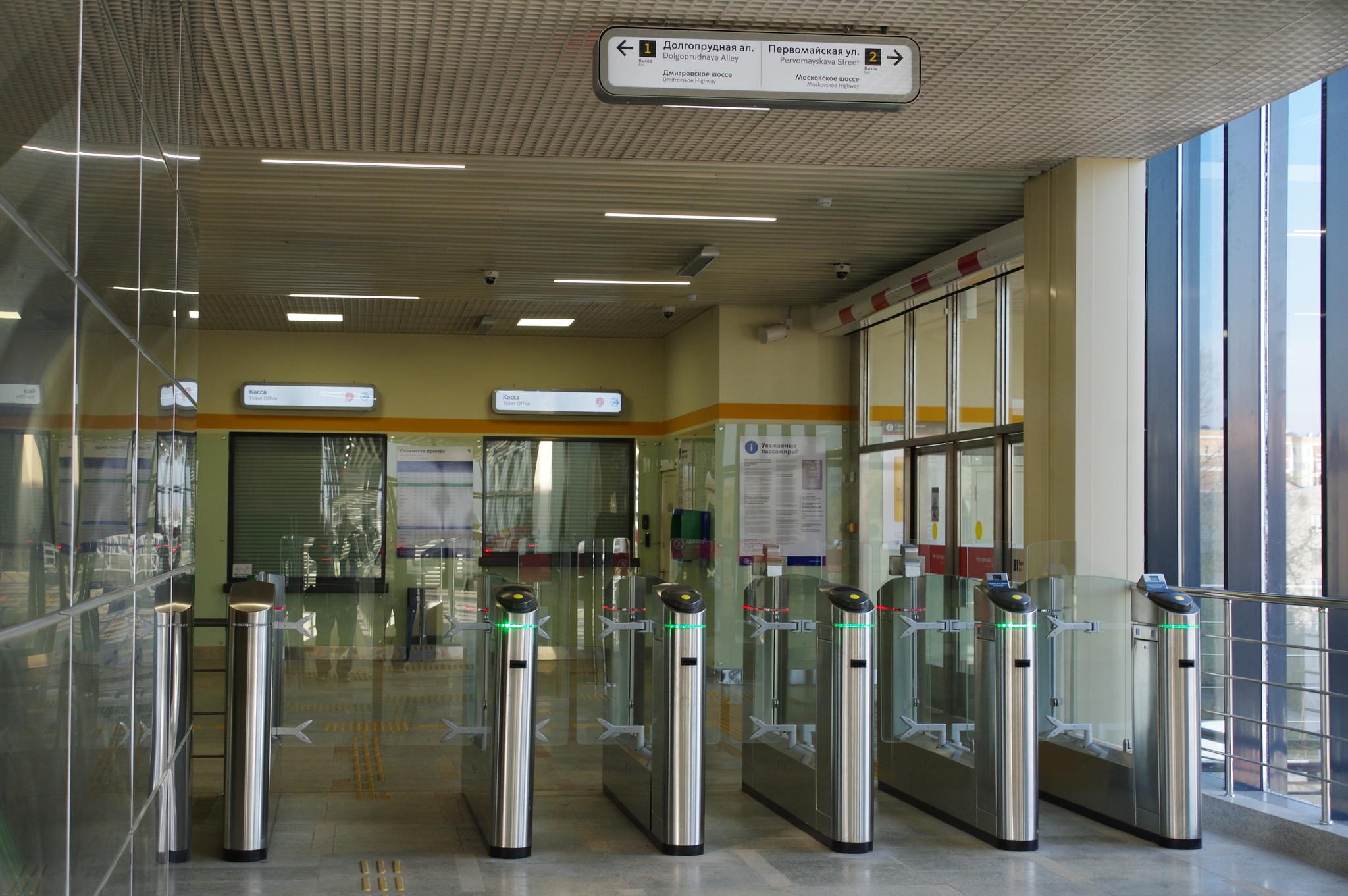 Станция «Долгопрудная» первого Московского центрального диаметра