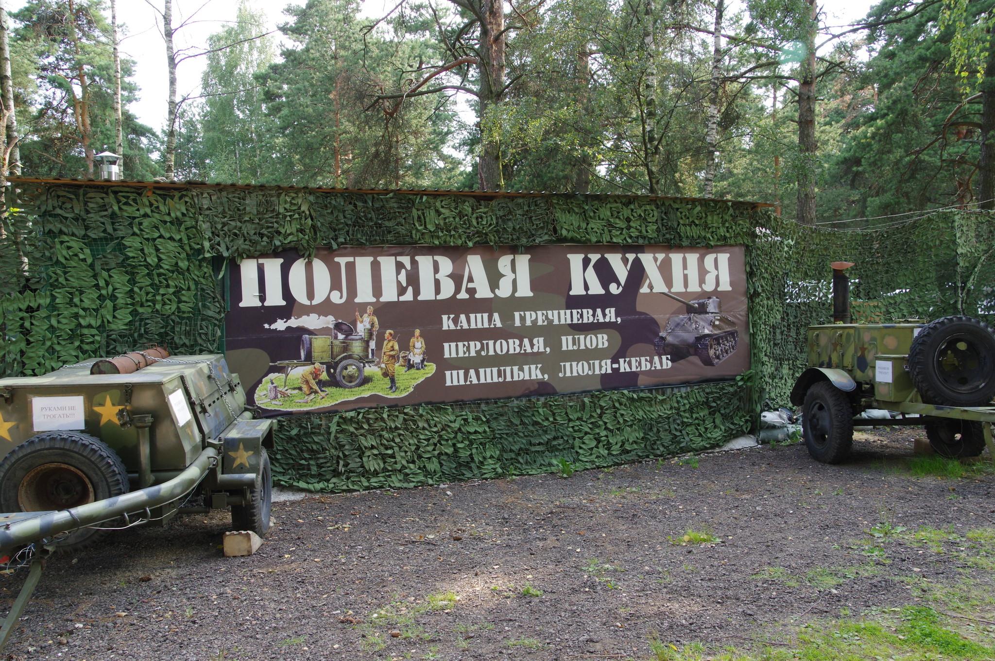 Полевая кухня (Ленино-Снегиревский военно-исторический музей)