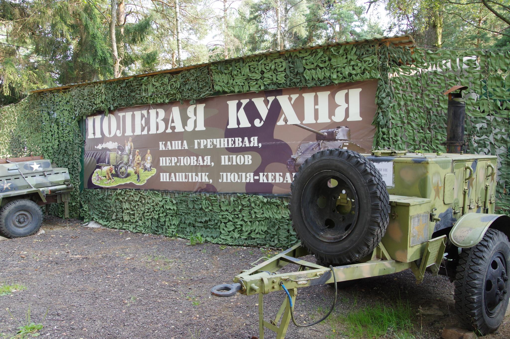 Полевая кухня (Ленино-Снегирёвский военно-исторический музей)