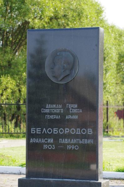 Надгробный памятник А.П. Белобородову, деревня Ленино, Истринский район