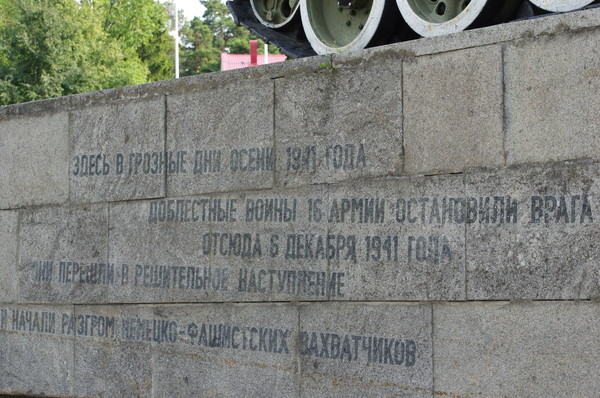 Мемориальный комплекс «Рубеж Славы»