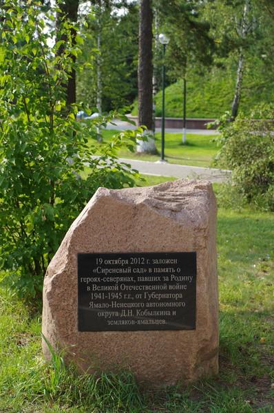 «Сиреневый сад» в память о героях-северянах, павших за Родину в Великой Отечественной войне 1941-1945 гг. на территории Ленино-Снегирёвского военно-исторического музея