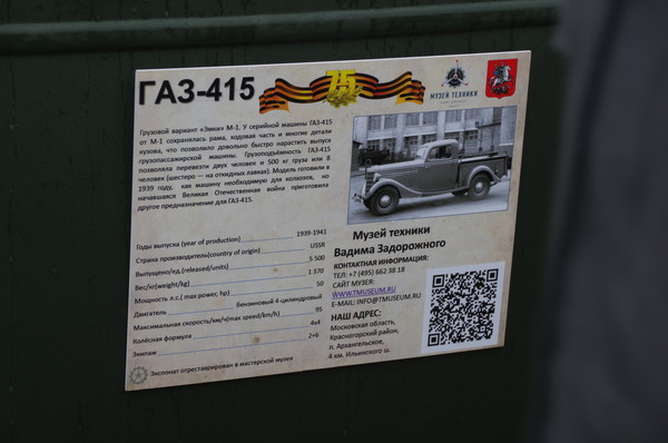 Автомобиль ГАЗ-415