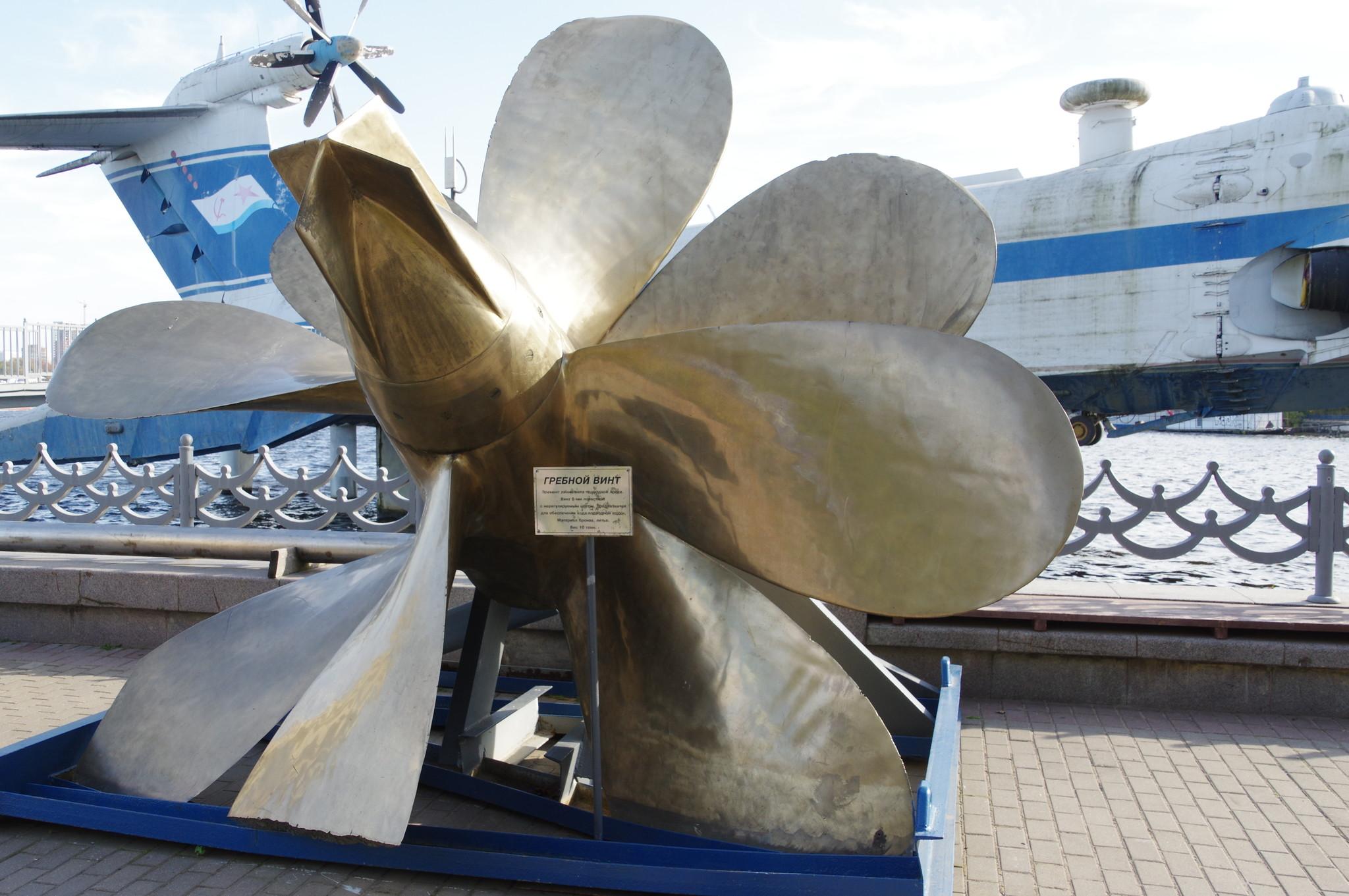 Гребной винт подводной лодки на территории Музея истории Военно-морского флота в парке «Северное Тушино»