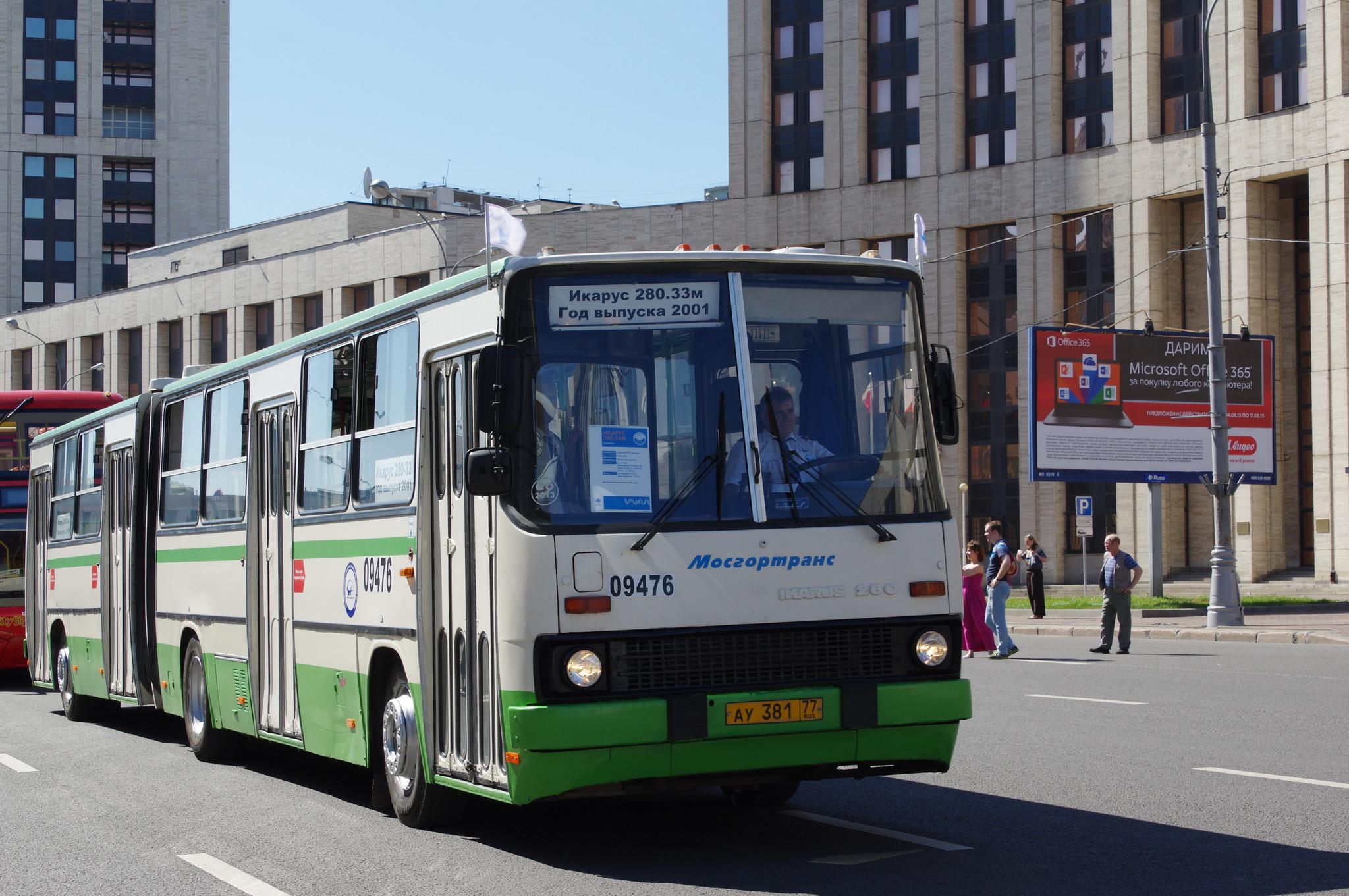 Автобус Икарус 280.33м. Год выпуска 2001