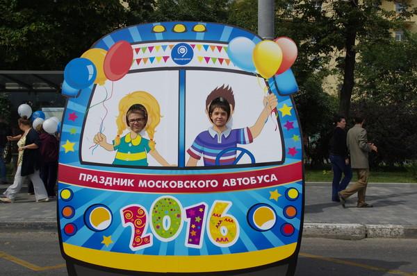 Праздник Московского автобуса 2016
