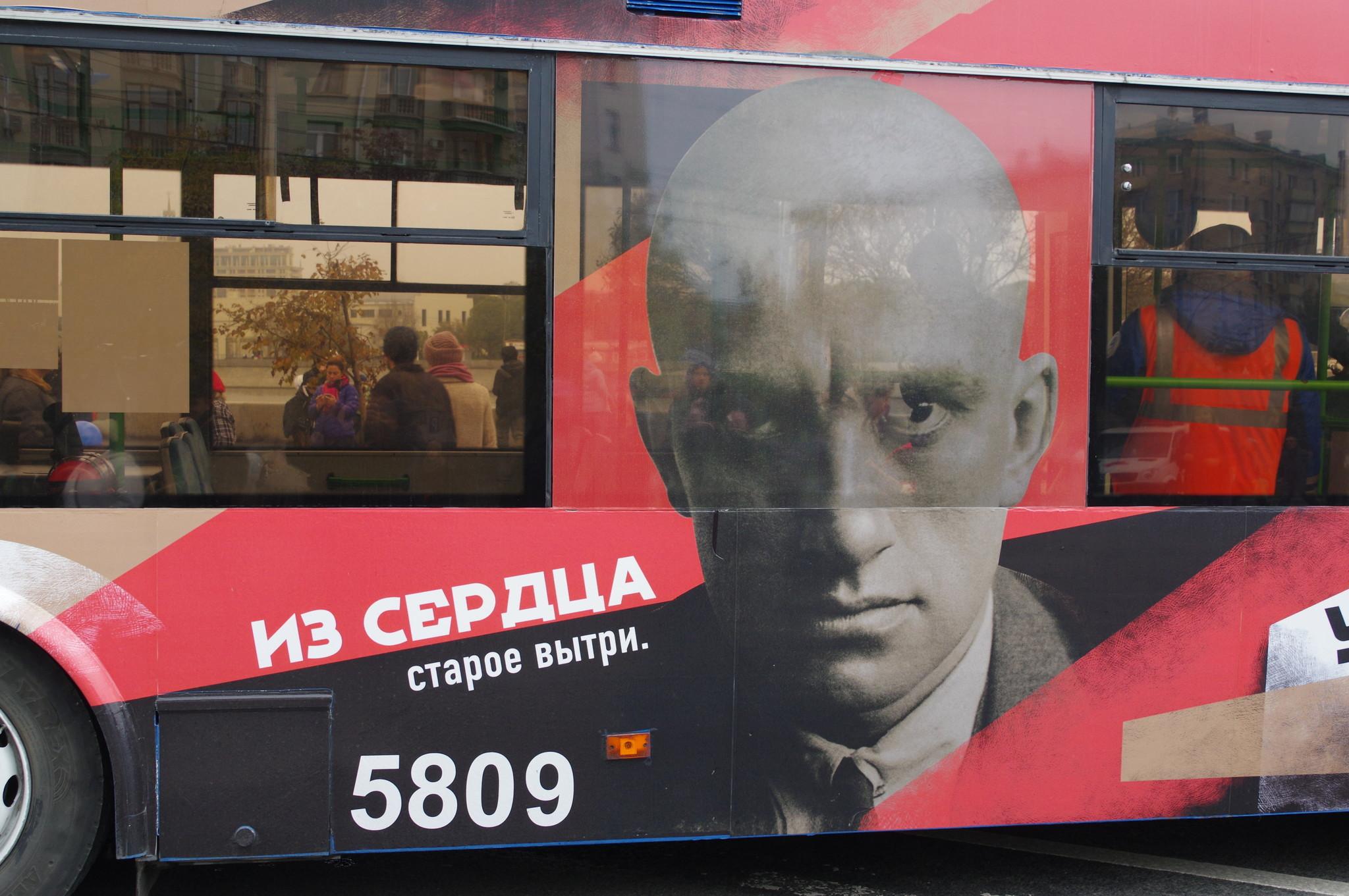 «Литературный троллейбус» оформленный в честь поэта Владимира Маяковского