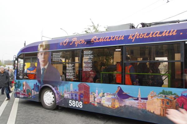 Тематический троллейбус посвящённый Сергею Есенину