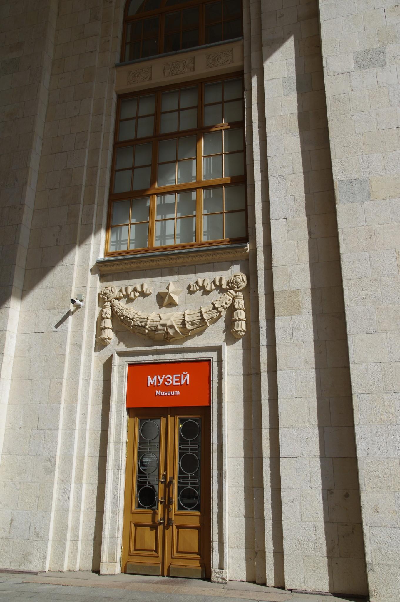 Музей Центрального парка культуры и отдыха имени Горького