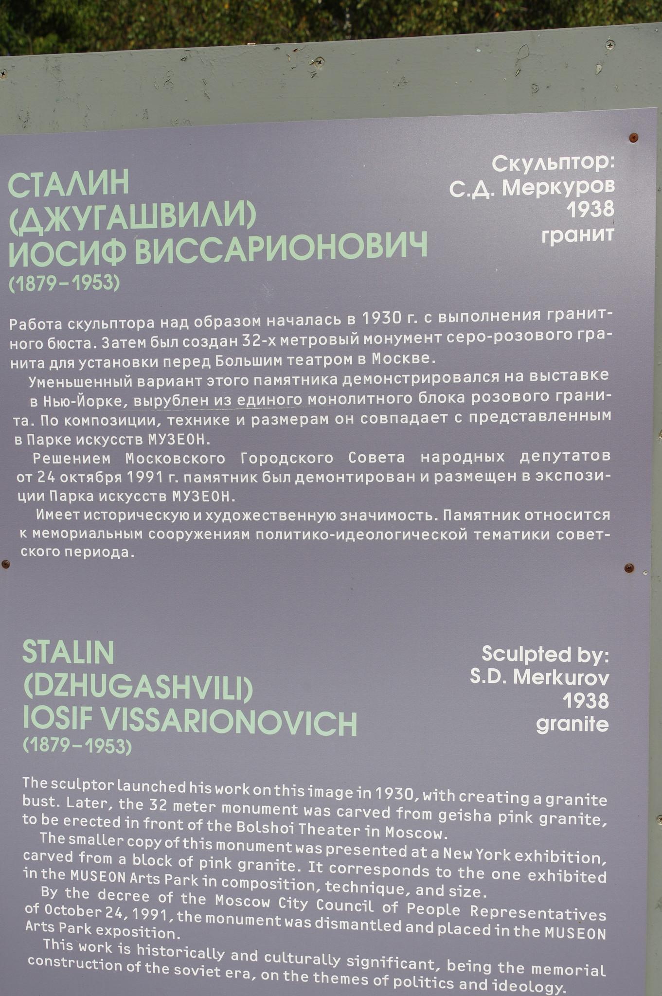 Иосиф Виссарионович Сталин (Джугашвили). 1938 г. Гранит. Меркуров С.Д. Парк искусств «Музеон»