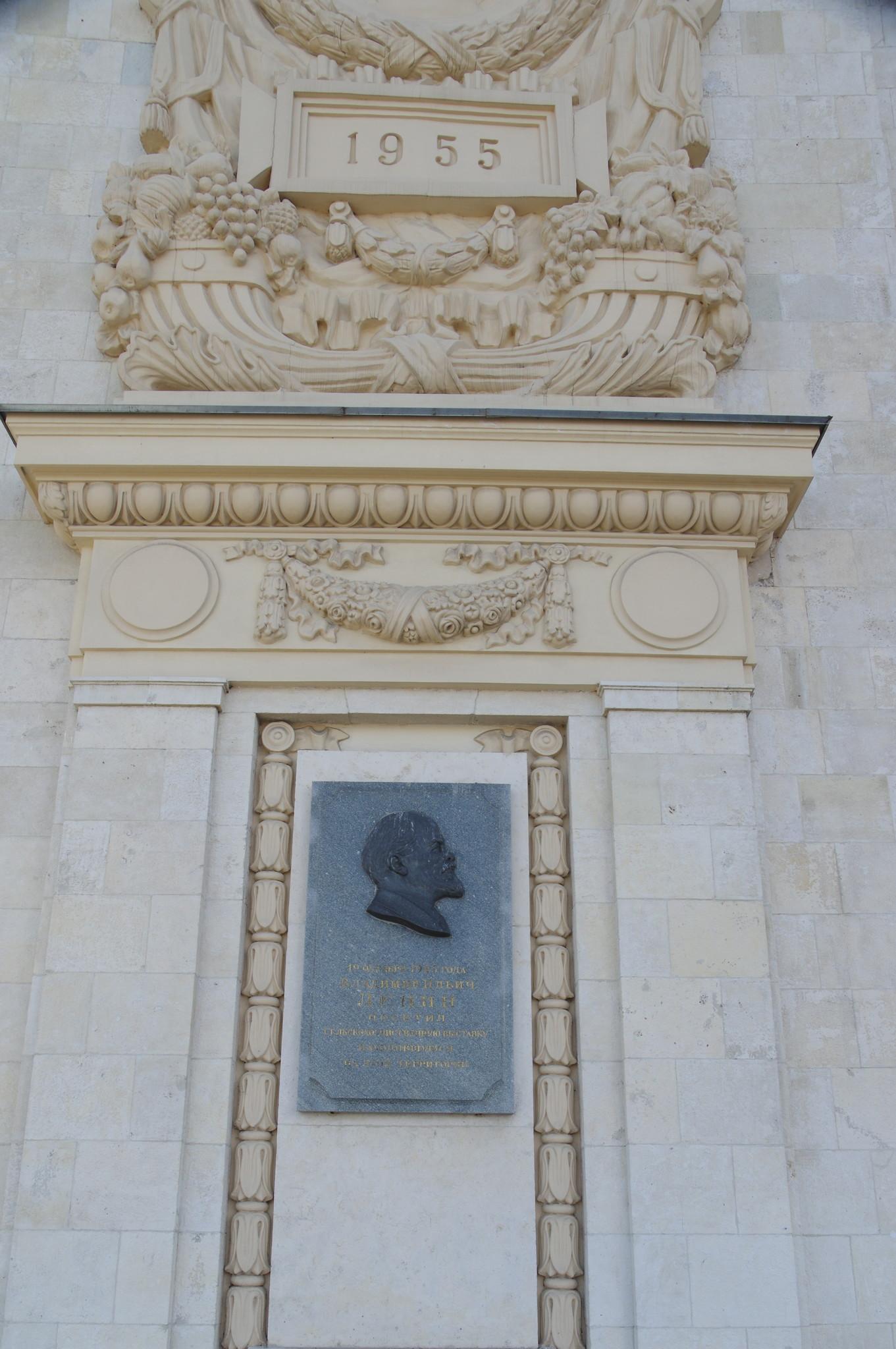 19 октября 1923 года Владимир Ильич Ленин посетил Сельскохозяйственную выставку находившуюся на этой территории