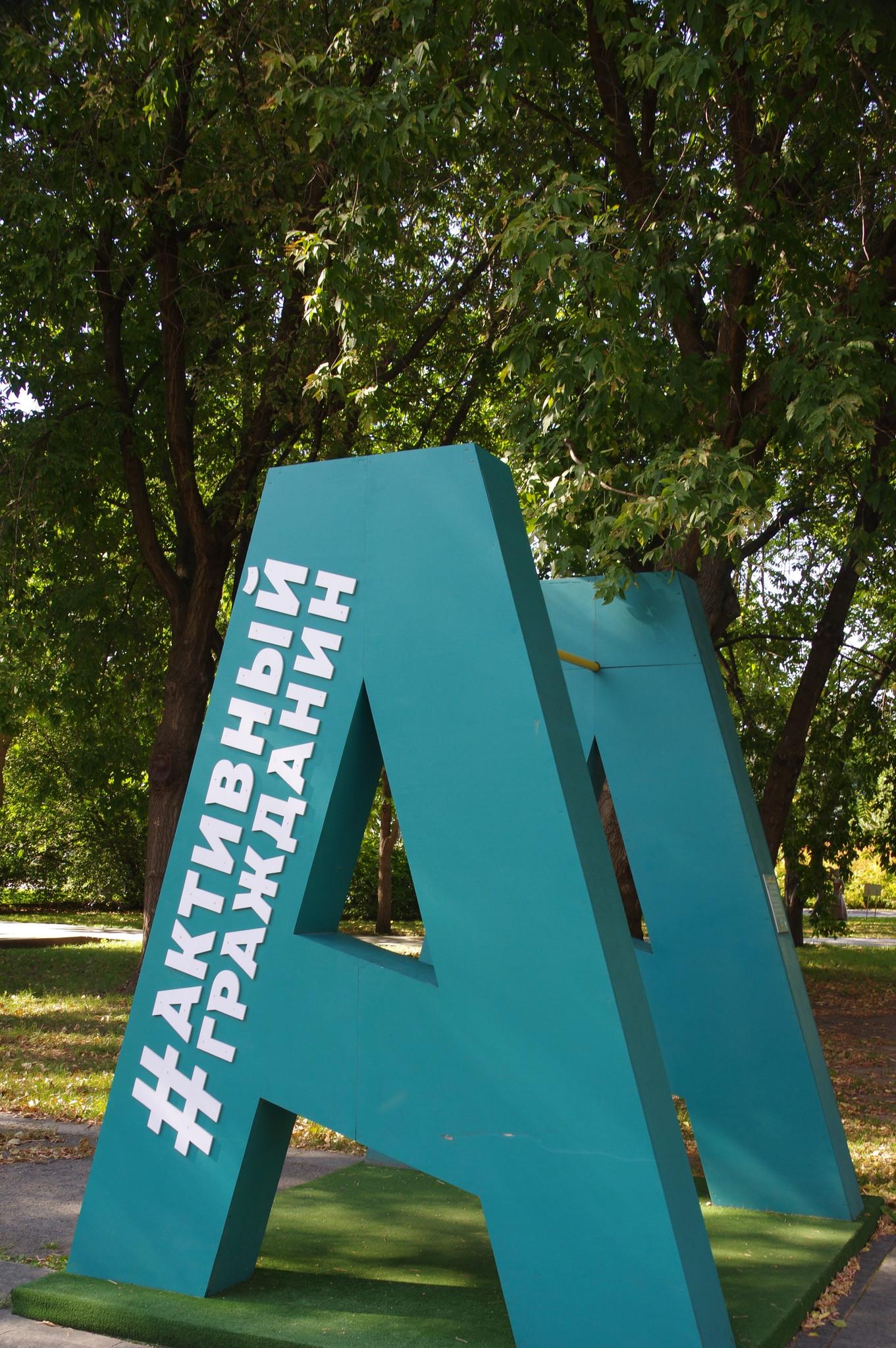 Московский проект «Активный гражданин». Парк искусств «Музеон»
