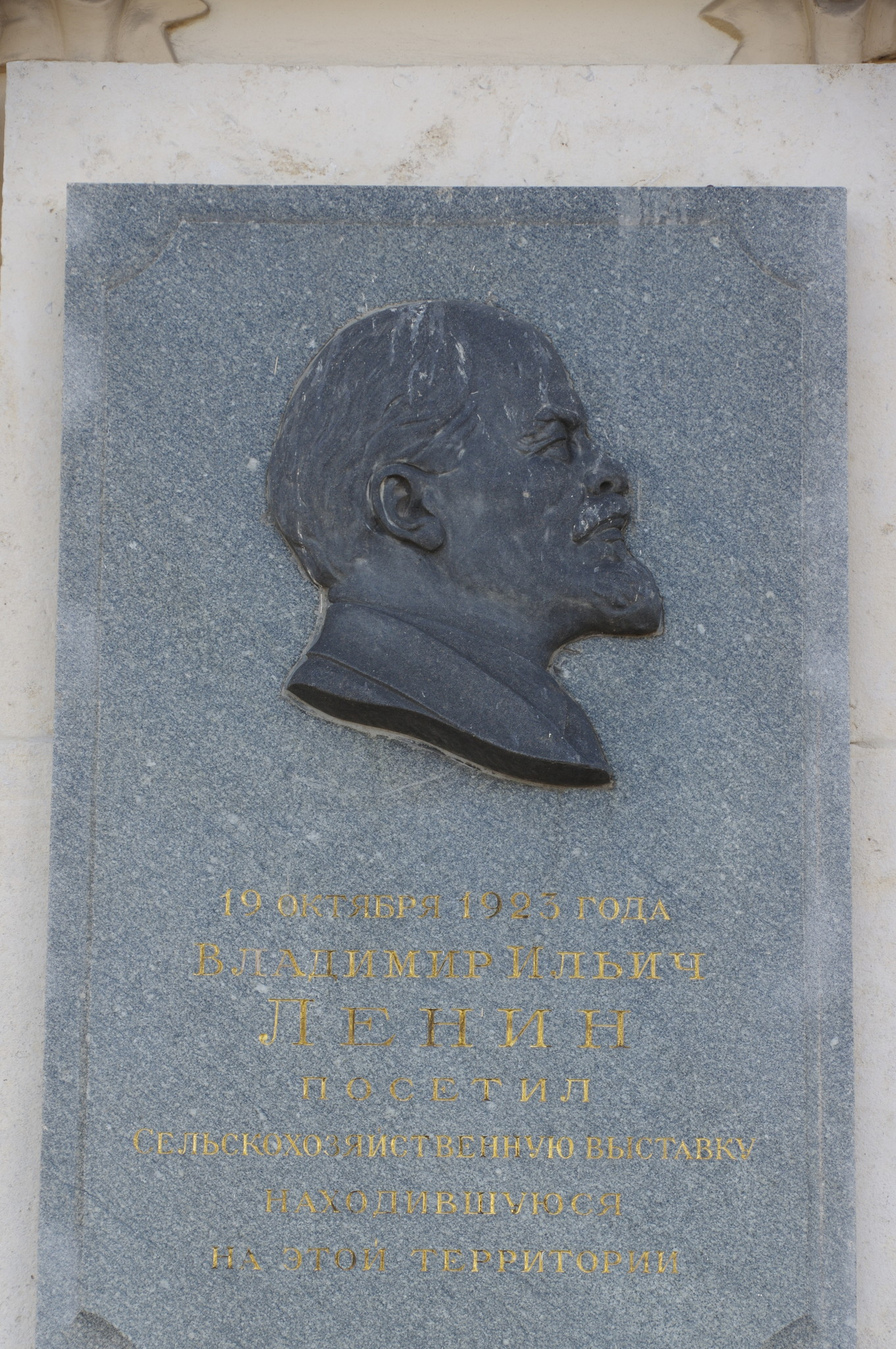 19 октября 1923 года В.И. Ленин посетил сельскохозяйственную выставку находившуюся на территории, где сейчас расположен Центральный парк культуры и отдыха имени Горького