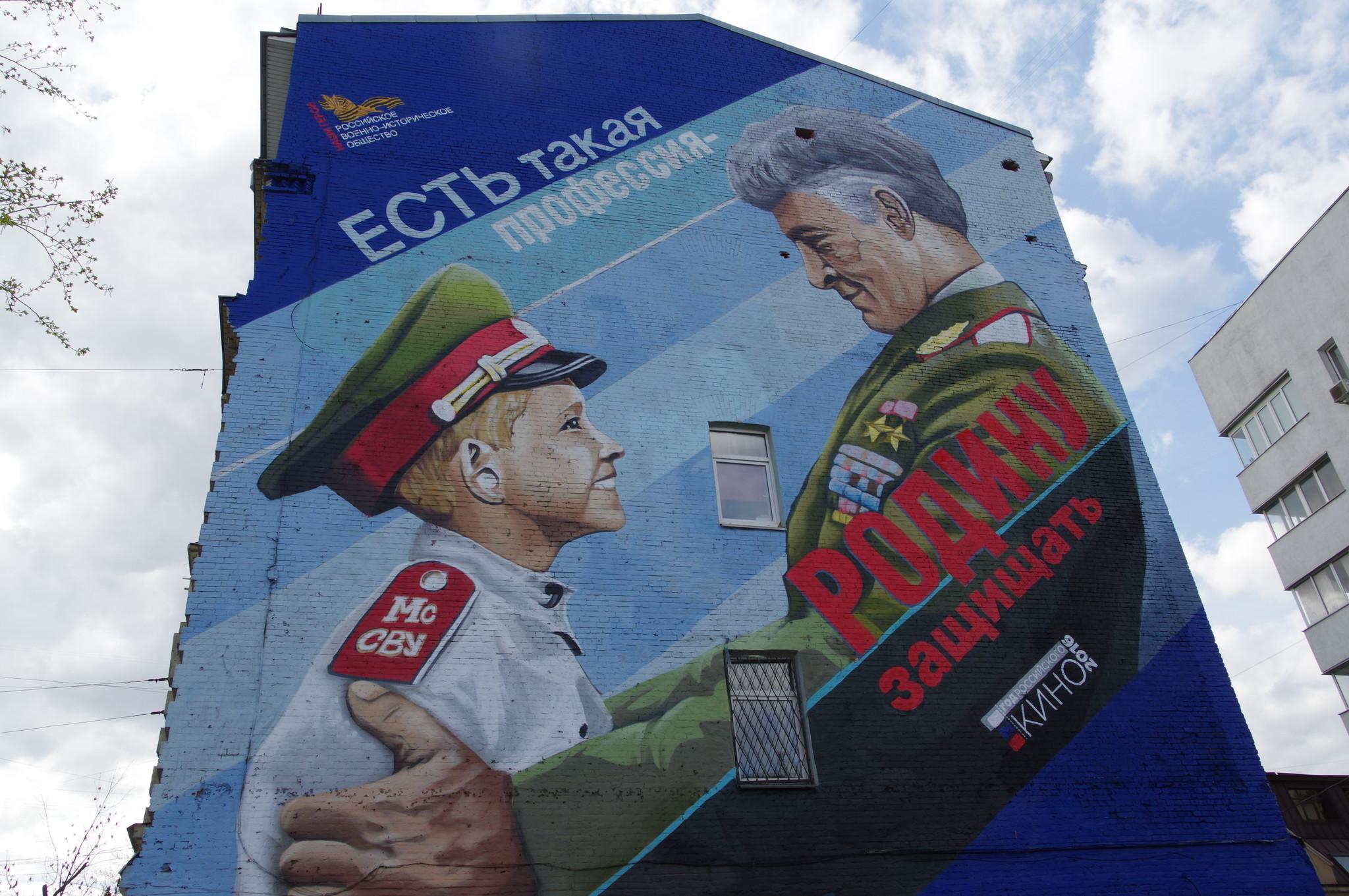 Граффити с изображением героев фильма «Офицеры» на стене дома по адресу: улица Новая Басманная, дом 35, строение 1