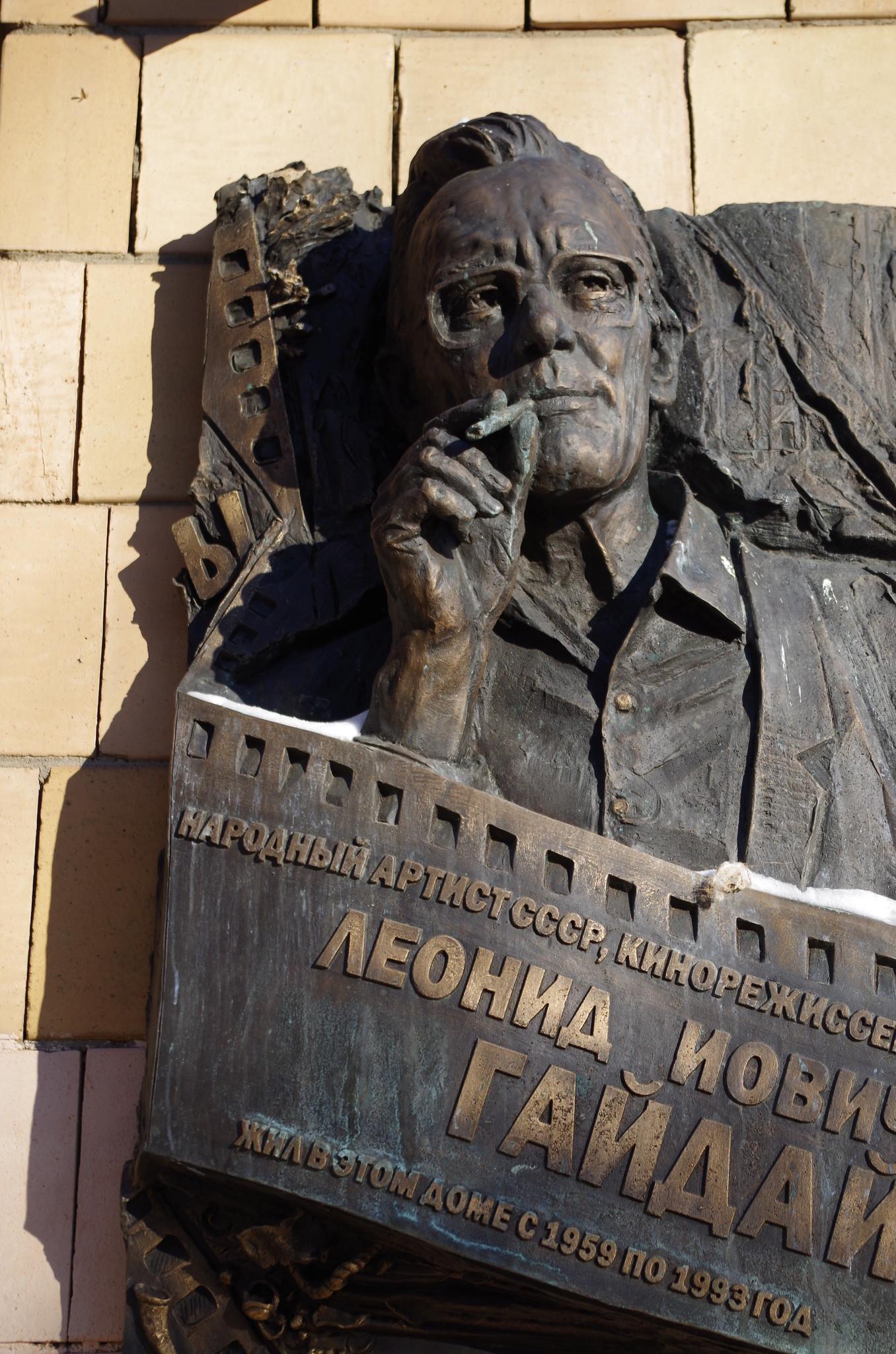 Мемориальная доска на фасаде дома (улица Черняховского, дом 5, корпус 1), где с 1959 года по 1993 год жил Народный артист СССР, кинорежиссёр Леонид Иович Гайдай