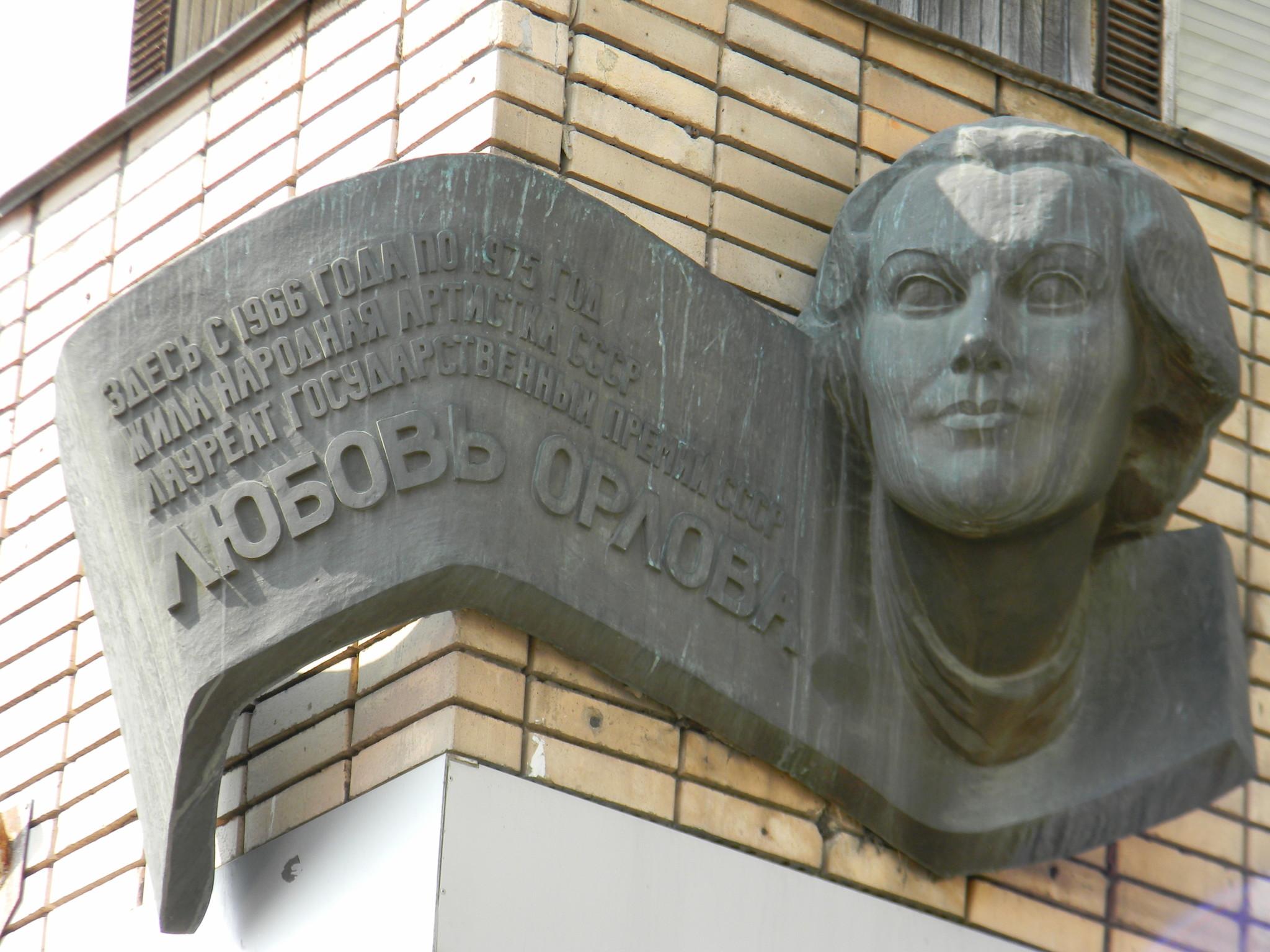 Мемориальная доска на доме, где с 1966 года по 1975 год жила Народная артистка СССР Любовь Петровна Орлова (Большая Бронная улица, дом 29)