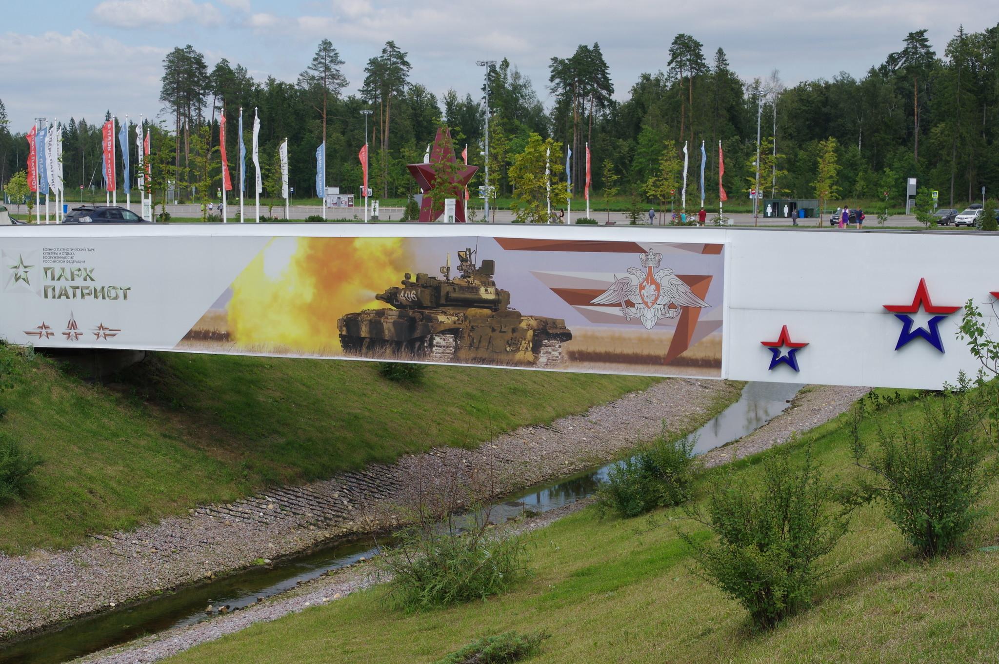 Военно-патриотический парк культуры и отдыха Вооружённых Сил Российской Федерации «Патриот»