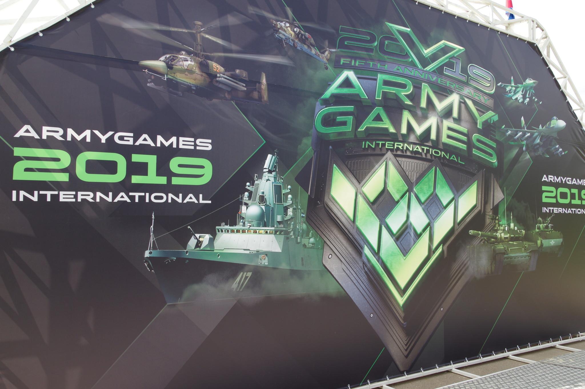 Армейские международные игры АрМИ-2019