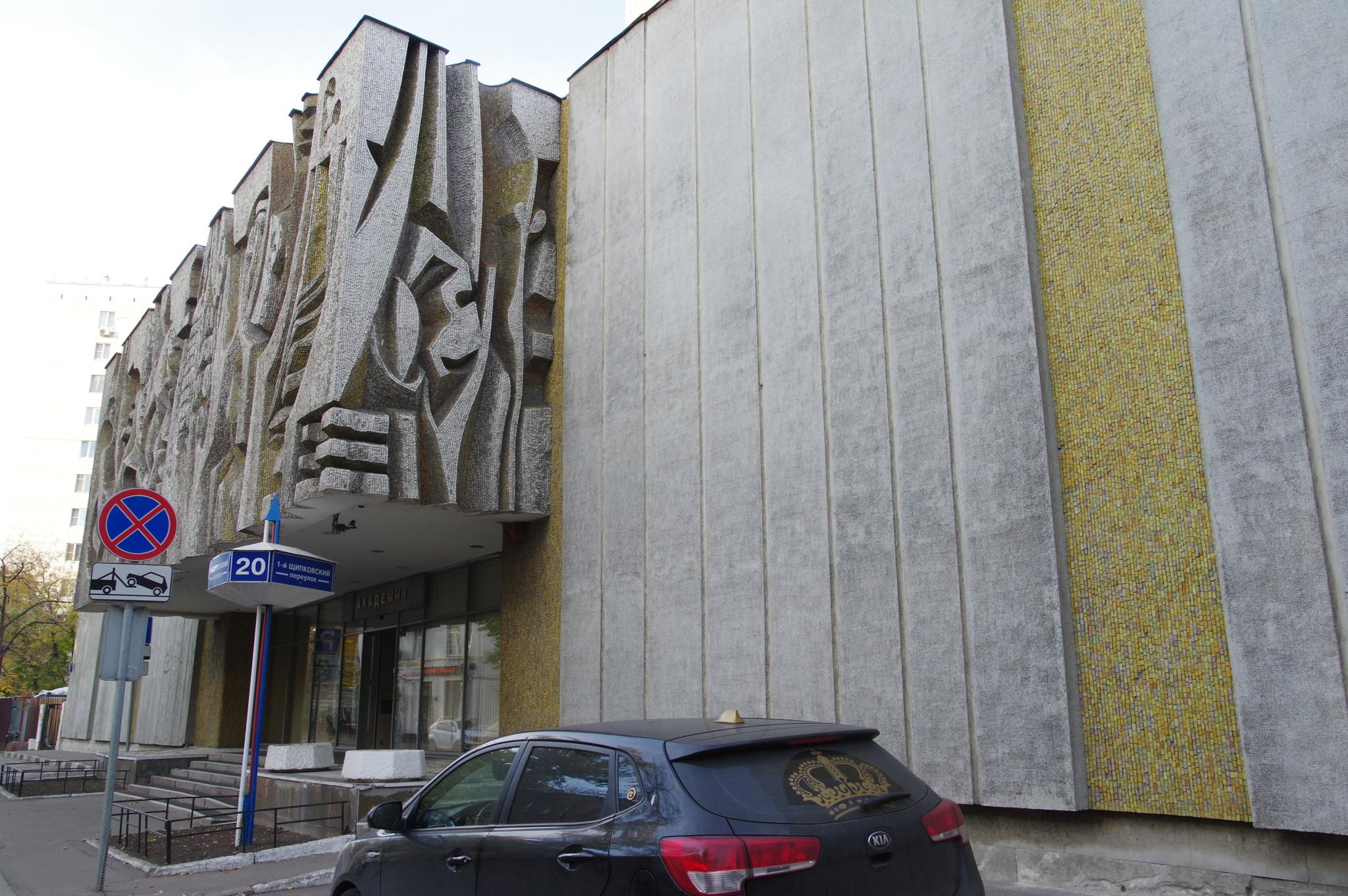 Бизнес-центр «1-й Щипковский 20»