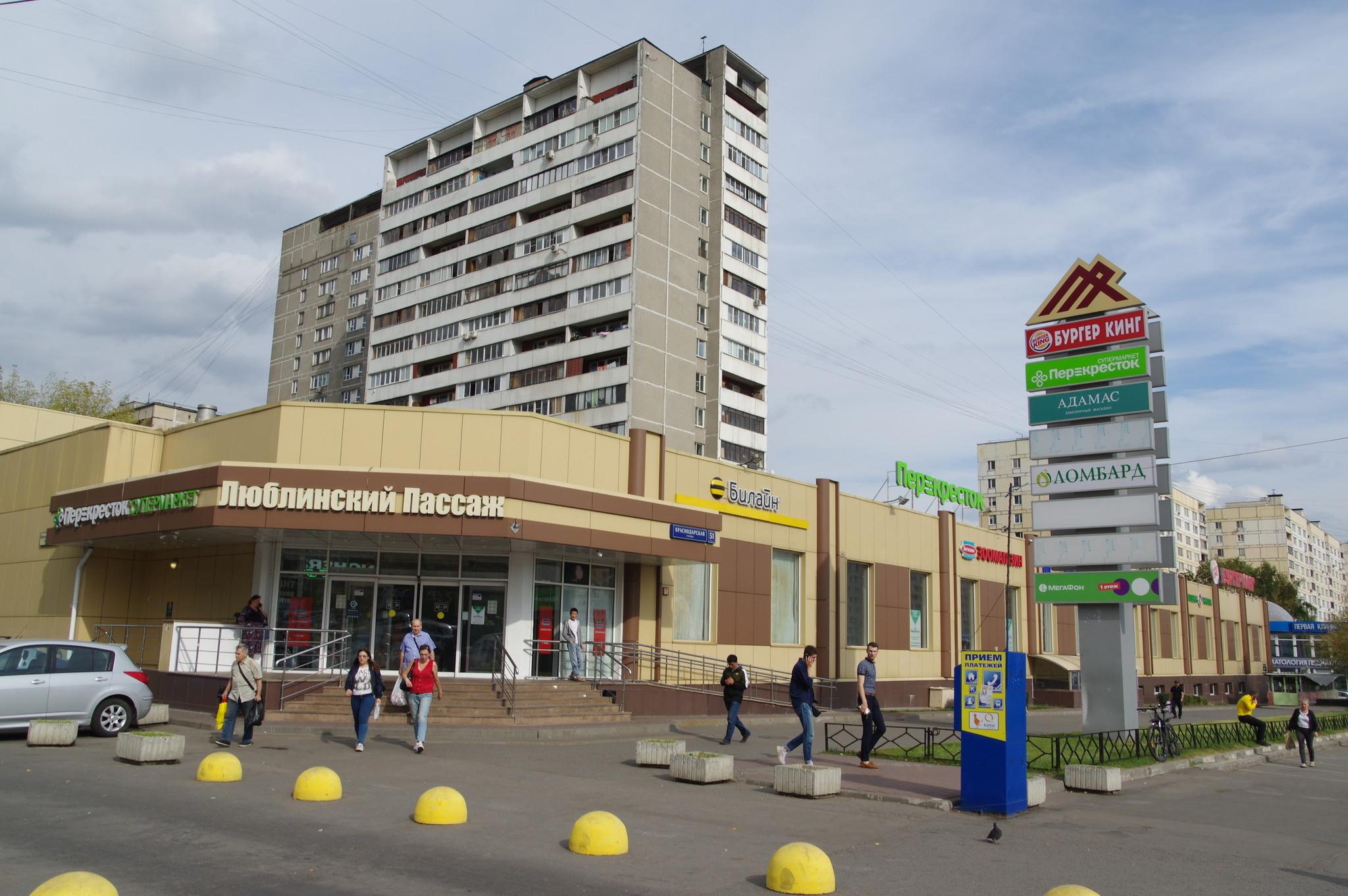 ТЦ «Люблинский пассаж» (Краснодарская улица, дом 51, корпус 2)