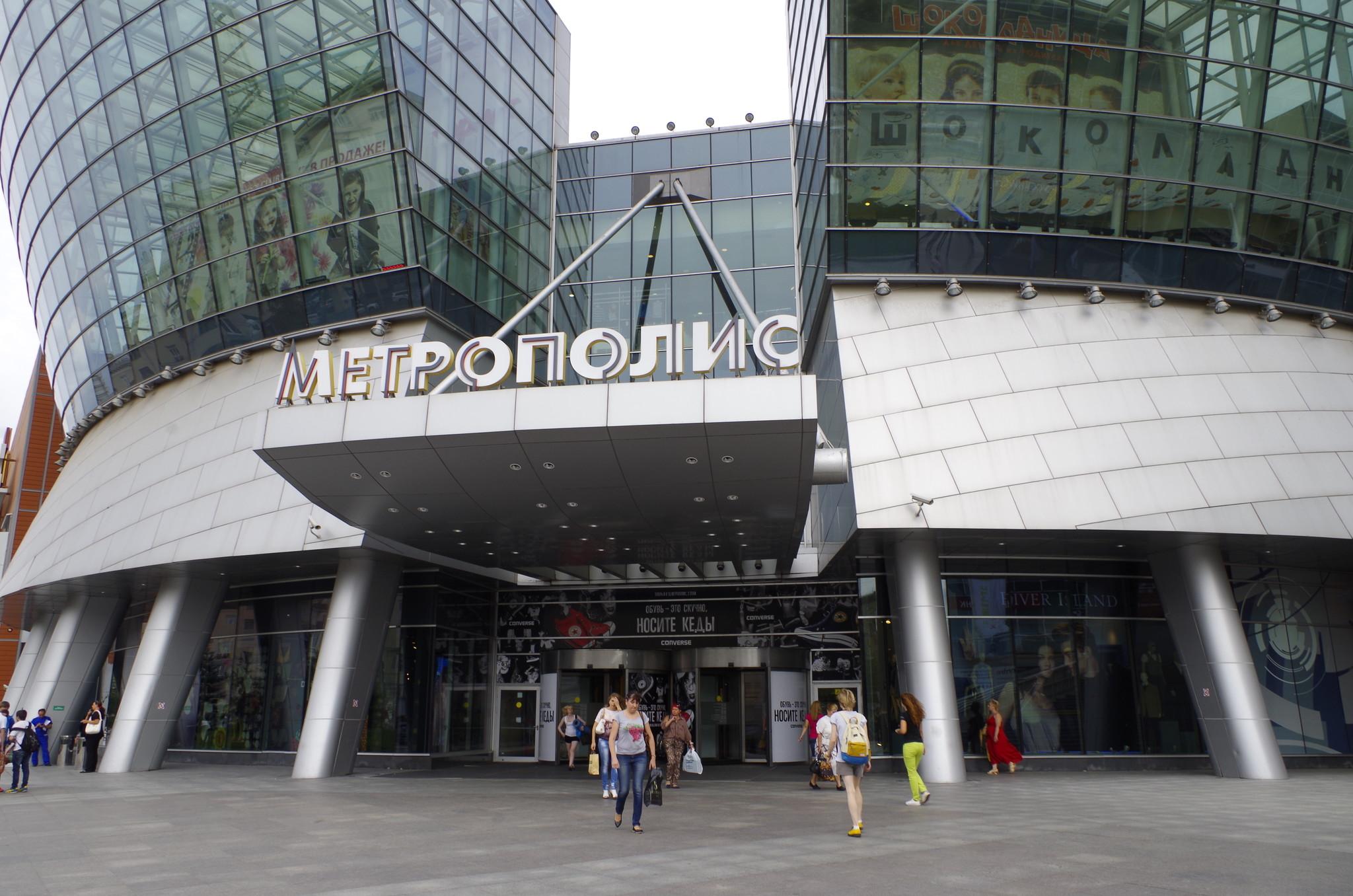 ТЦ «Метрополис» (Ленинградское шоссе, дом 16А строение 4)