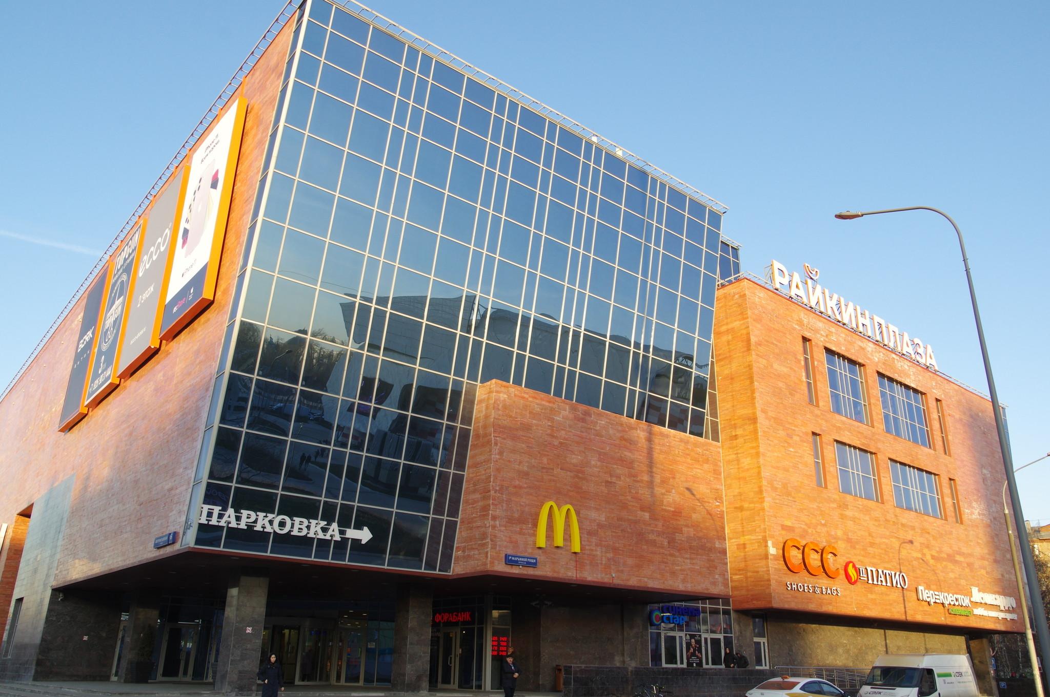 ТРЦ «Райкин Плаза» (Шереметьевская улица, дом 6 корпус 1)