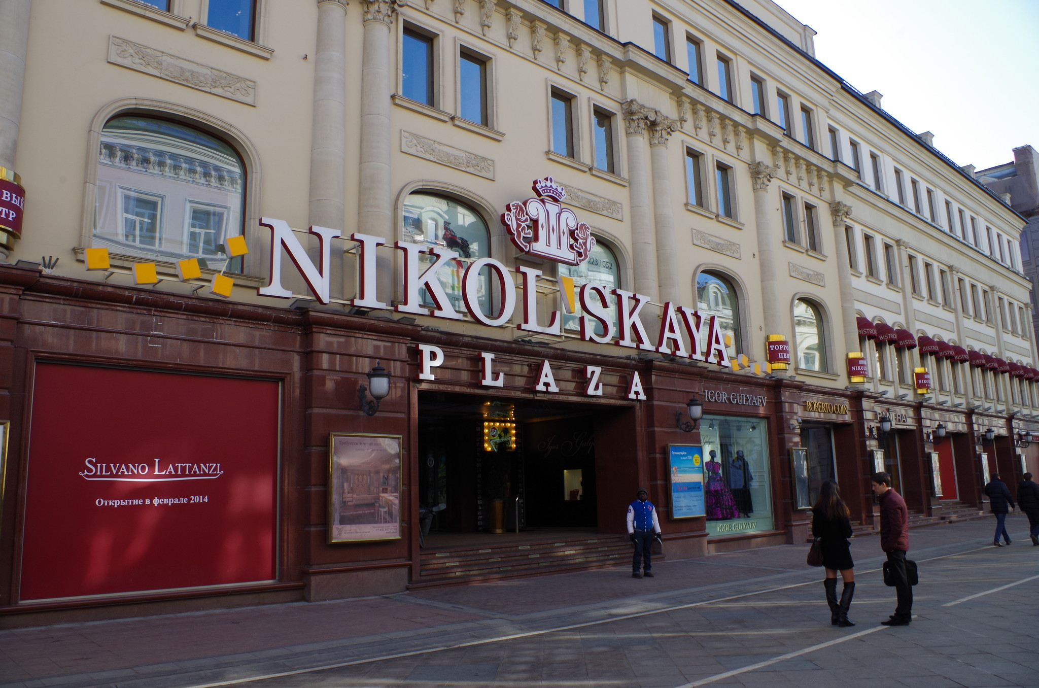 ТЦ Nikolskaya Plaza ( Никольская Плаза). Москва, Никольская улица, дом 10