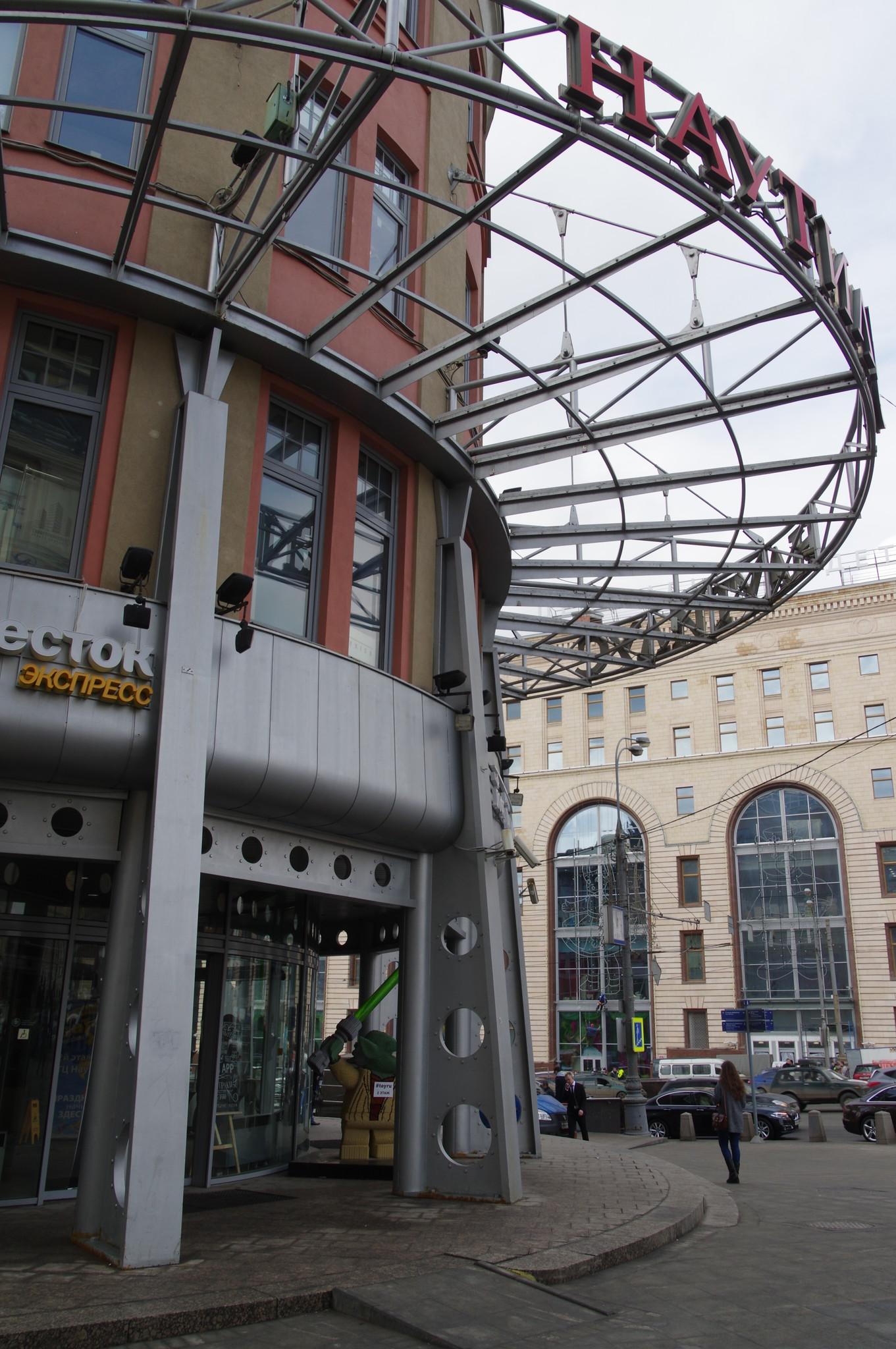 Торговый центр «Наутилиус» (Никольская улица, дом 25)