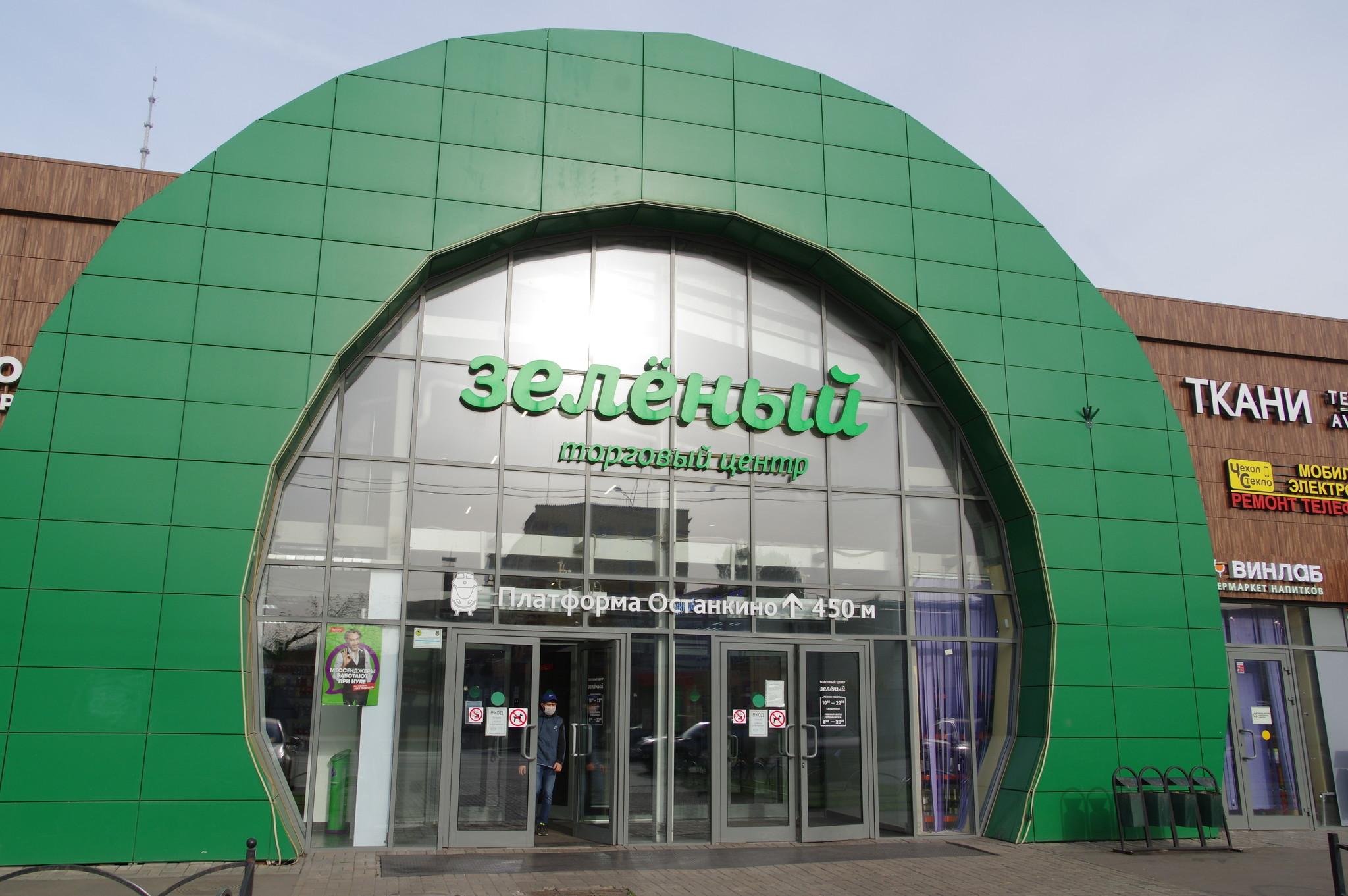 Торговый центр «Зеленый» (Огородный проезд, дом 10)