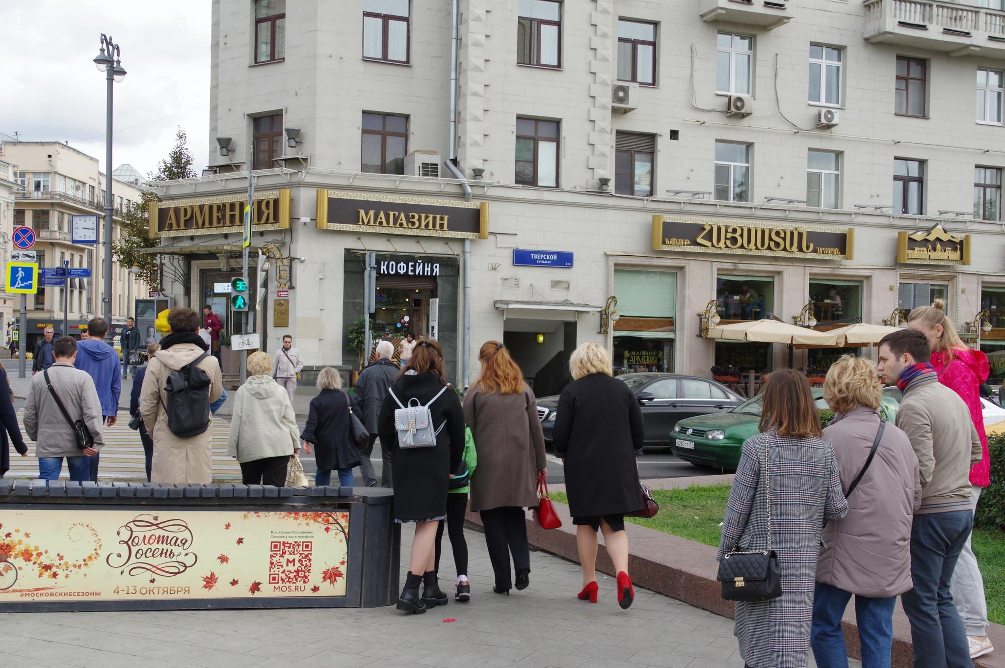 Магазин «Армения» на Тверской улице