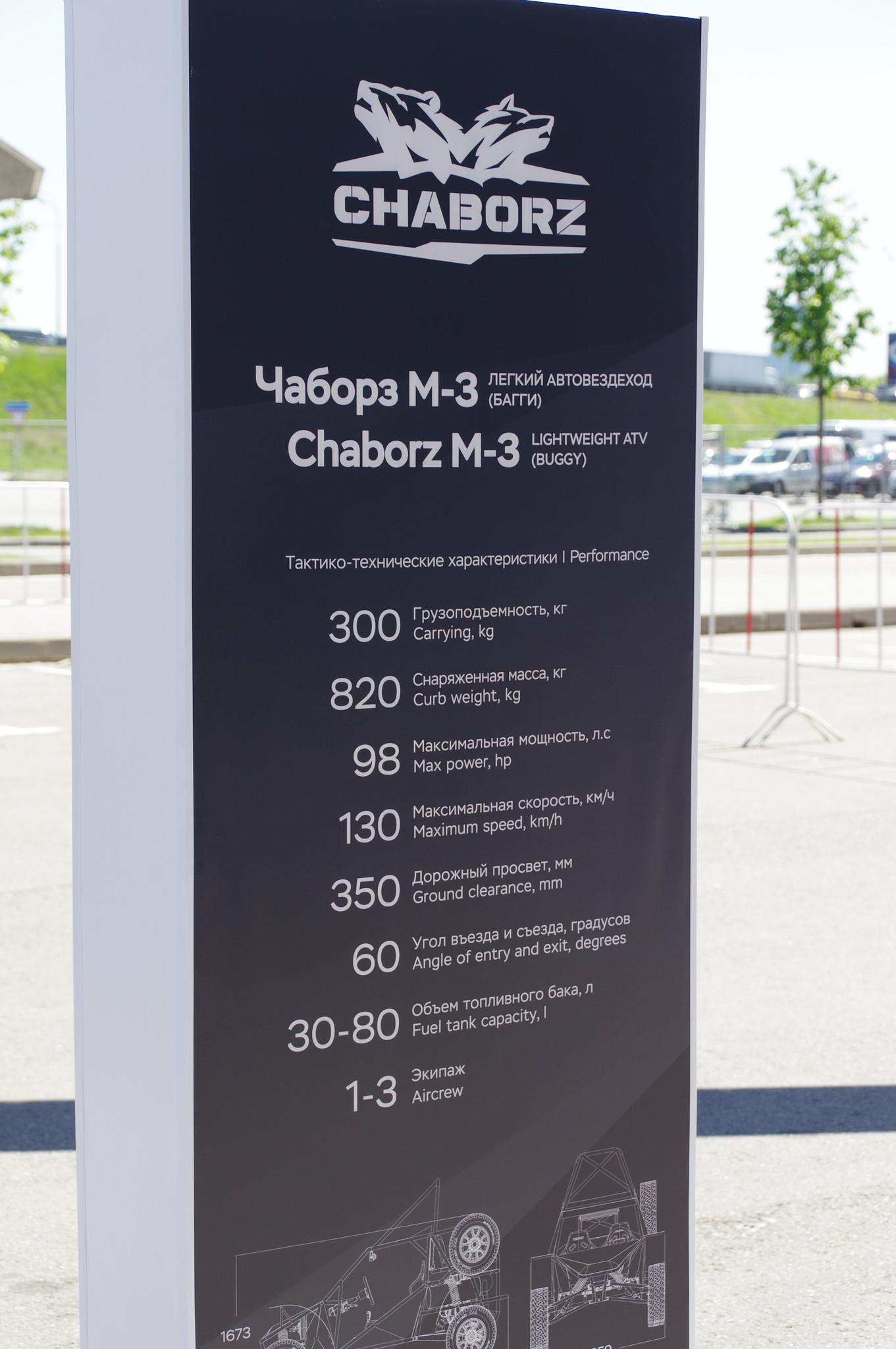 Лёгкий автовездеход Чаборз М-3 (багги)