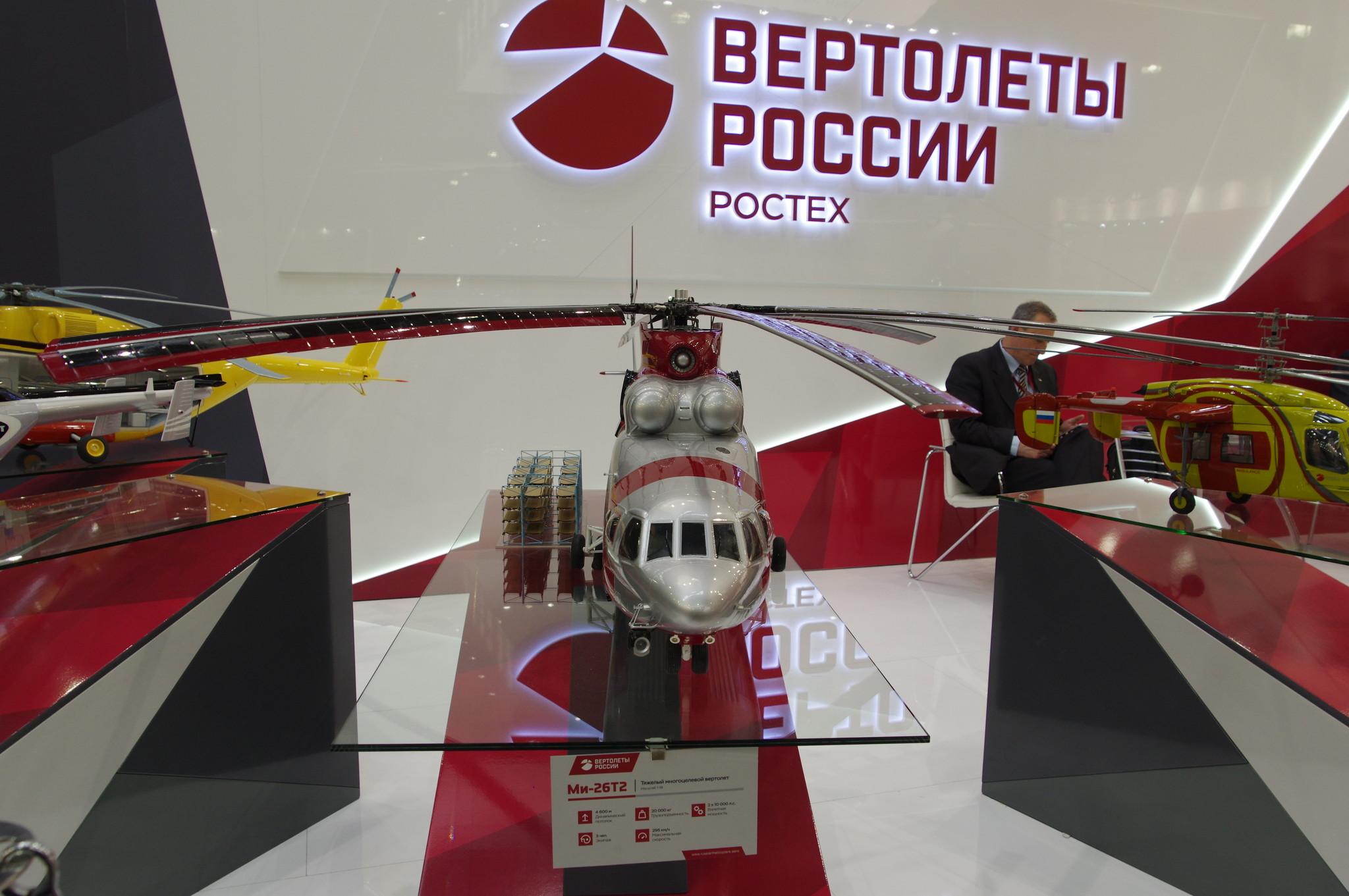 Модель вертолёта Ми-26Т2
