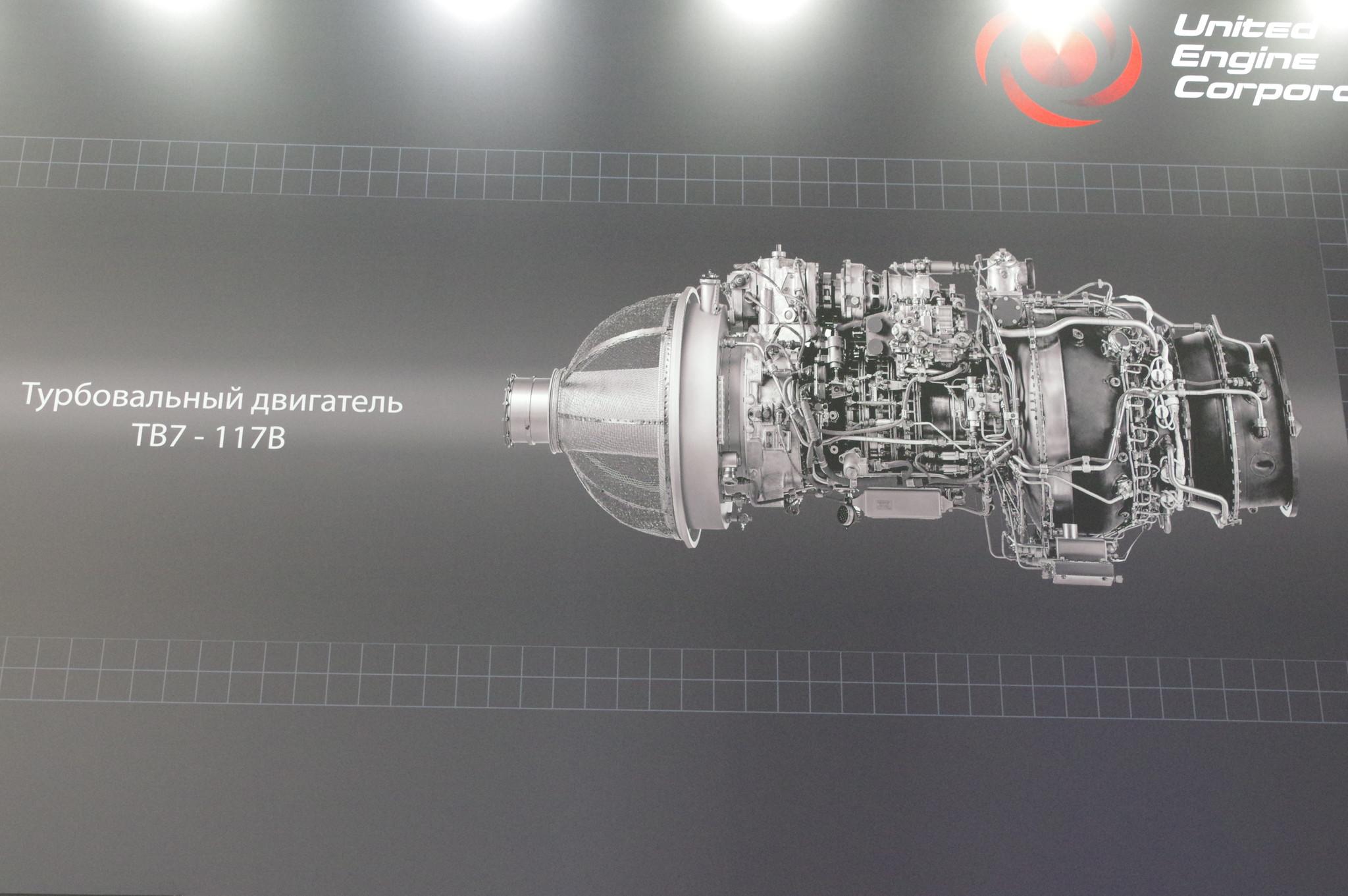Турбовальный двигатель ТВ7-117В