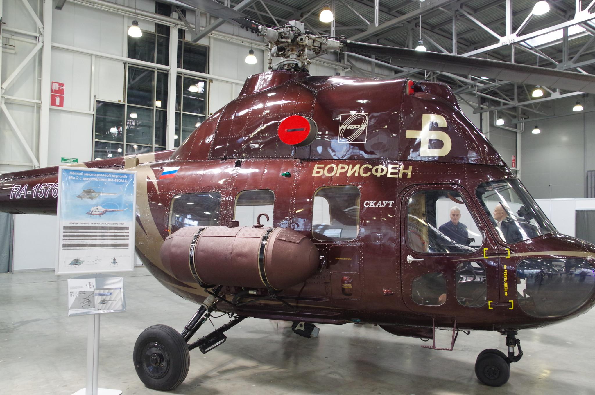 Лёгкий многоцелевой вертолёт Ми-2 с двигателями АИ-450М-Б