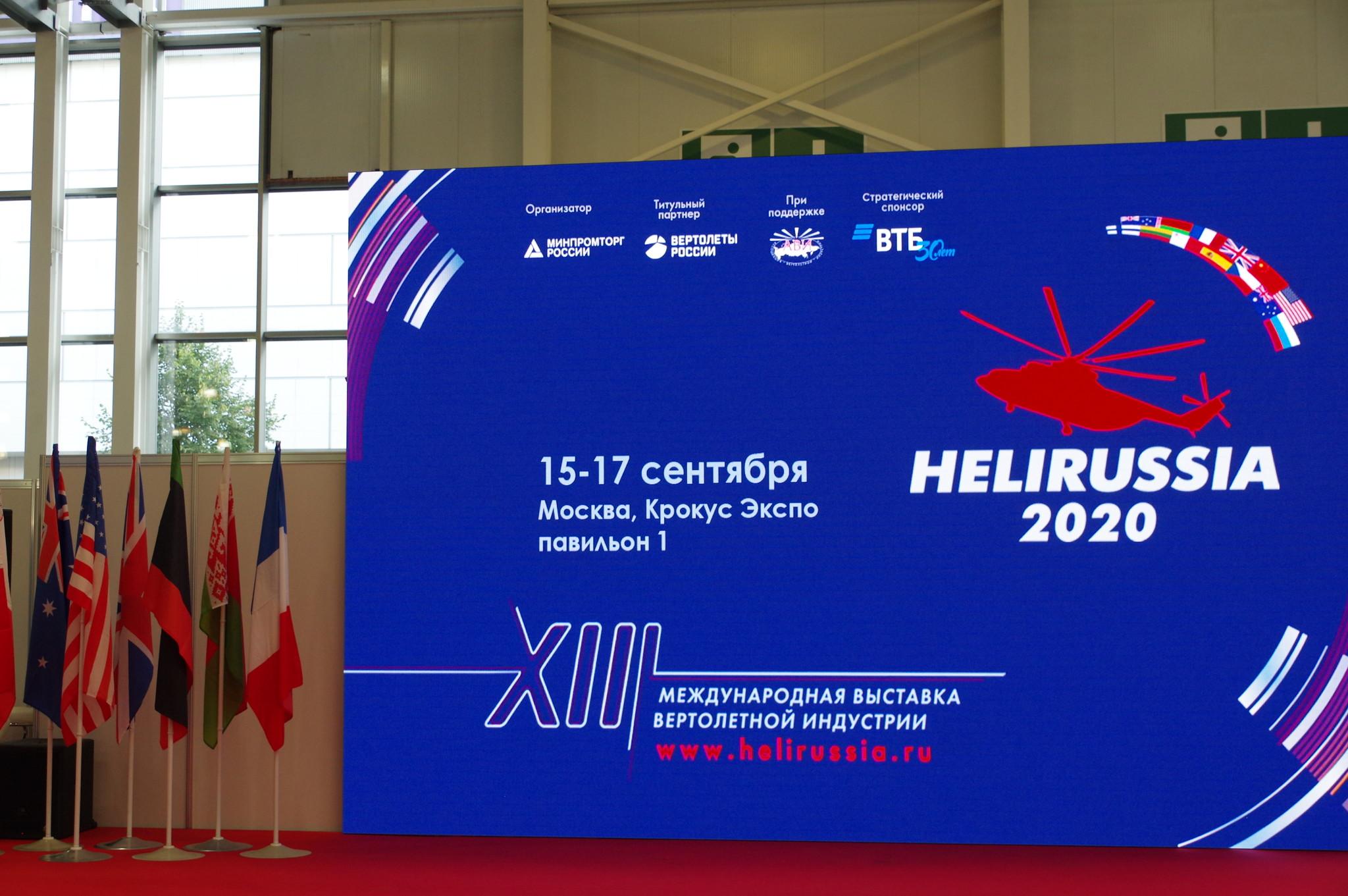 XIII Международная выставка вертолётной индустрии HeliRussia