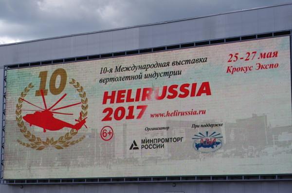 10-я Международная выставка вертолётной индустрии HeliRussia-2017
