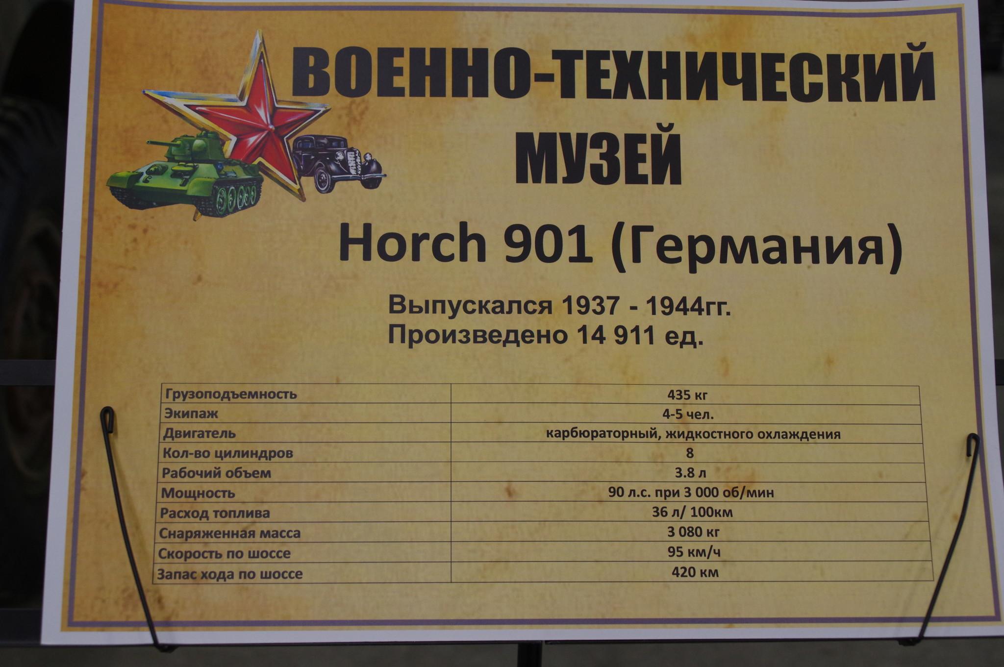 Многоцелевой вездеход Horch-901